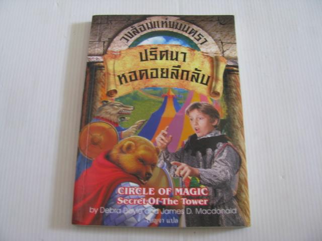วงล้อมแห่งมนตรา เล่ม 2 ตอน ปริศนาหอคอยลึกลับ (Circle of Magic : Secret of the Tower) Debra Doyle & James D.Macdonald เขียน เบญจา แปล