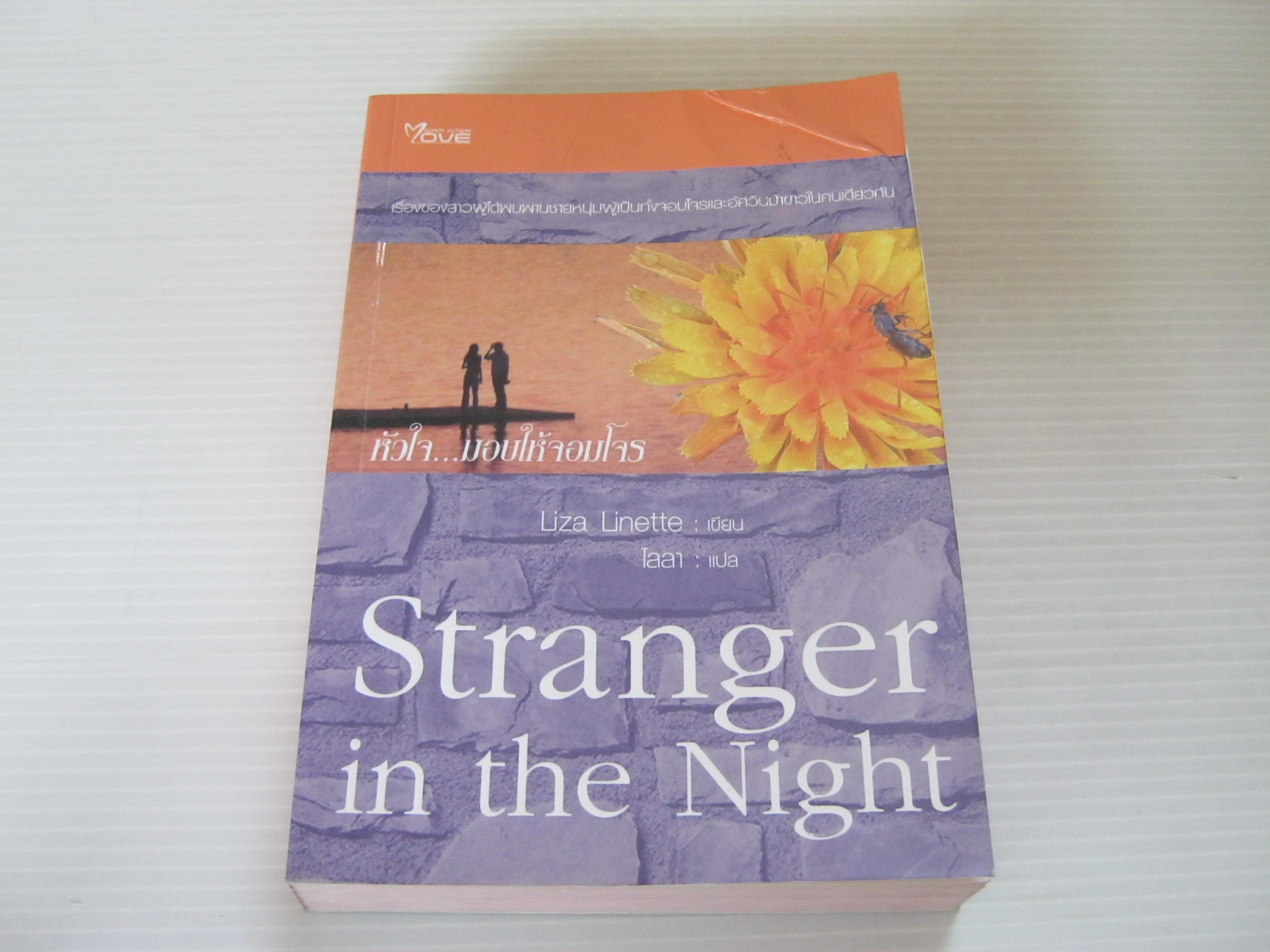 หัวใจ...มอบให้จอมโจร (Stranger in the Night) Liza Linette เขียน ไลลา แปล