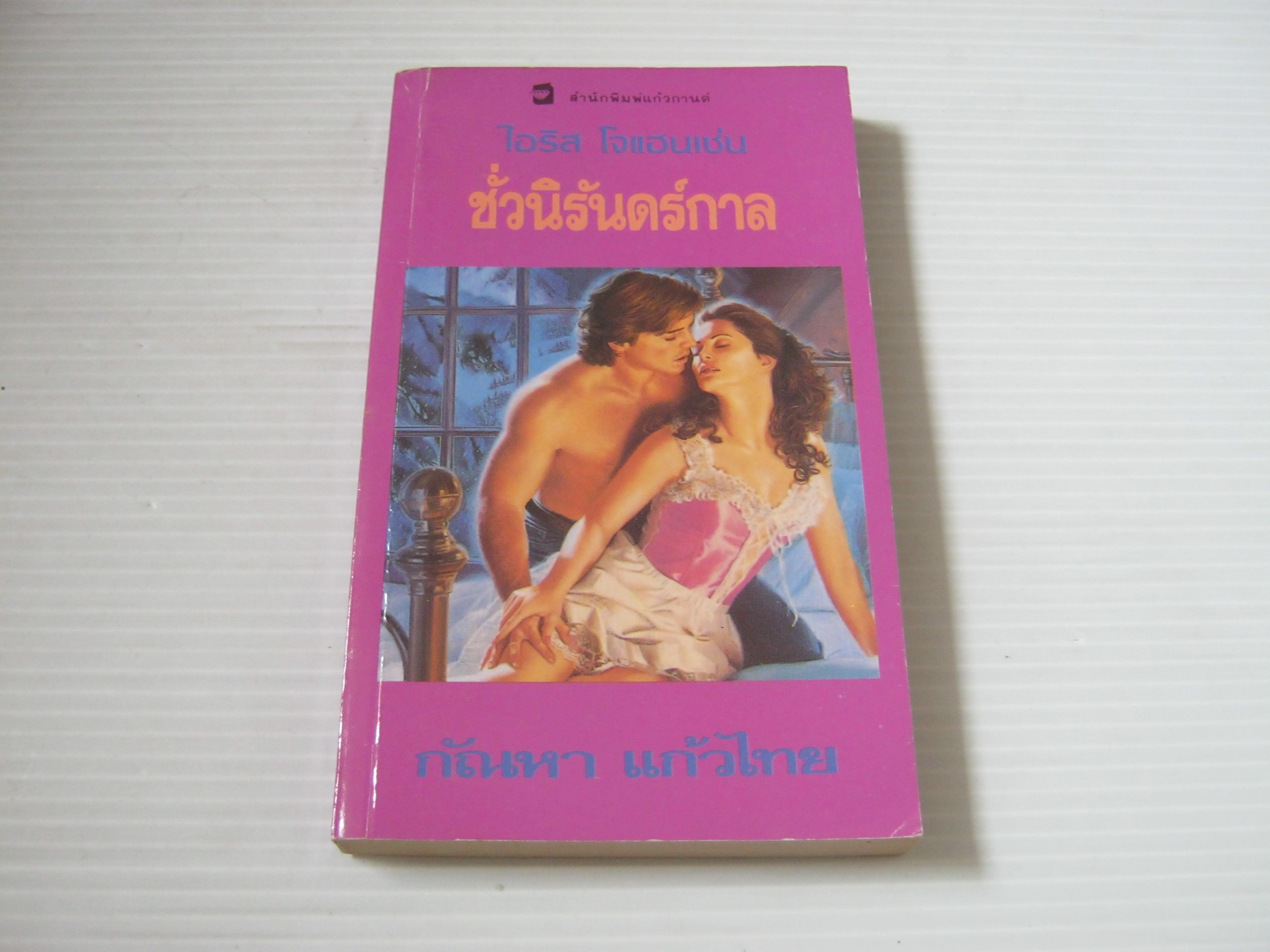 ชั่วนิรันดร์กาล ('Til The End of Time) ไอริส โจแฮนเซ่น เขียน กัณหา แก้วไทย แปล