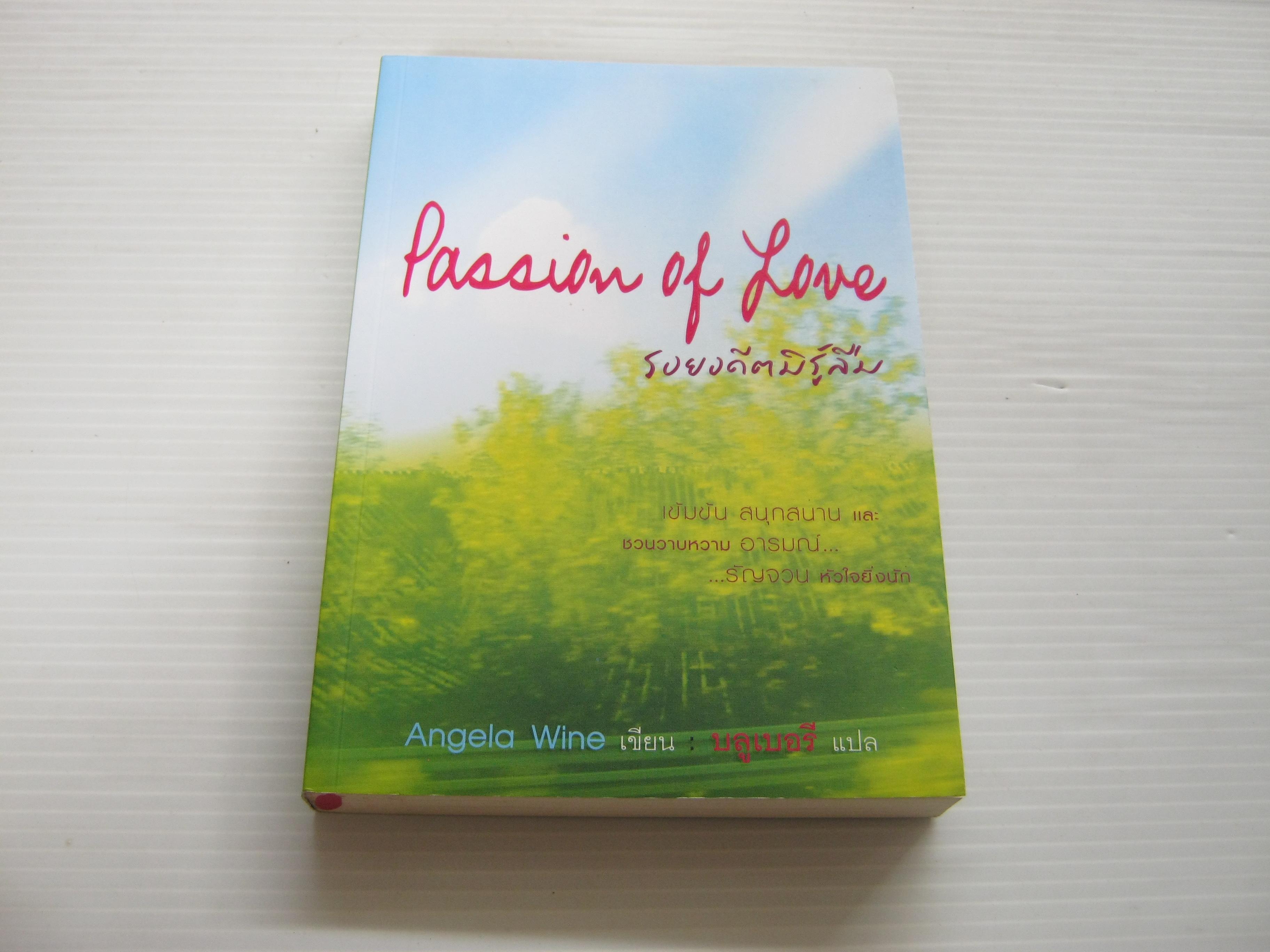 รอยอดีตมิรู้ลืม (Passion of Love) Angela Wine เขียน บลูเบอรี แปล