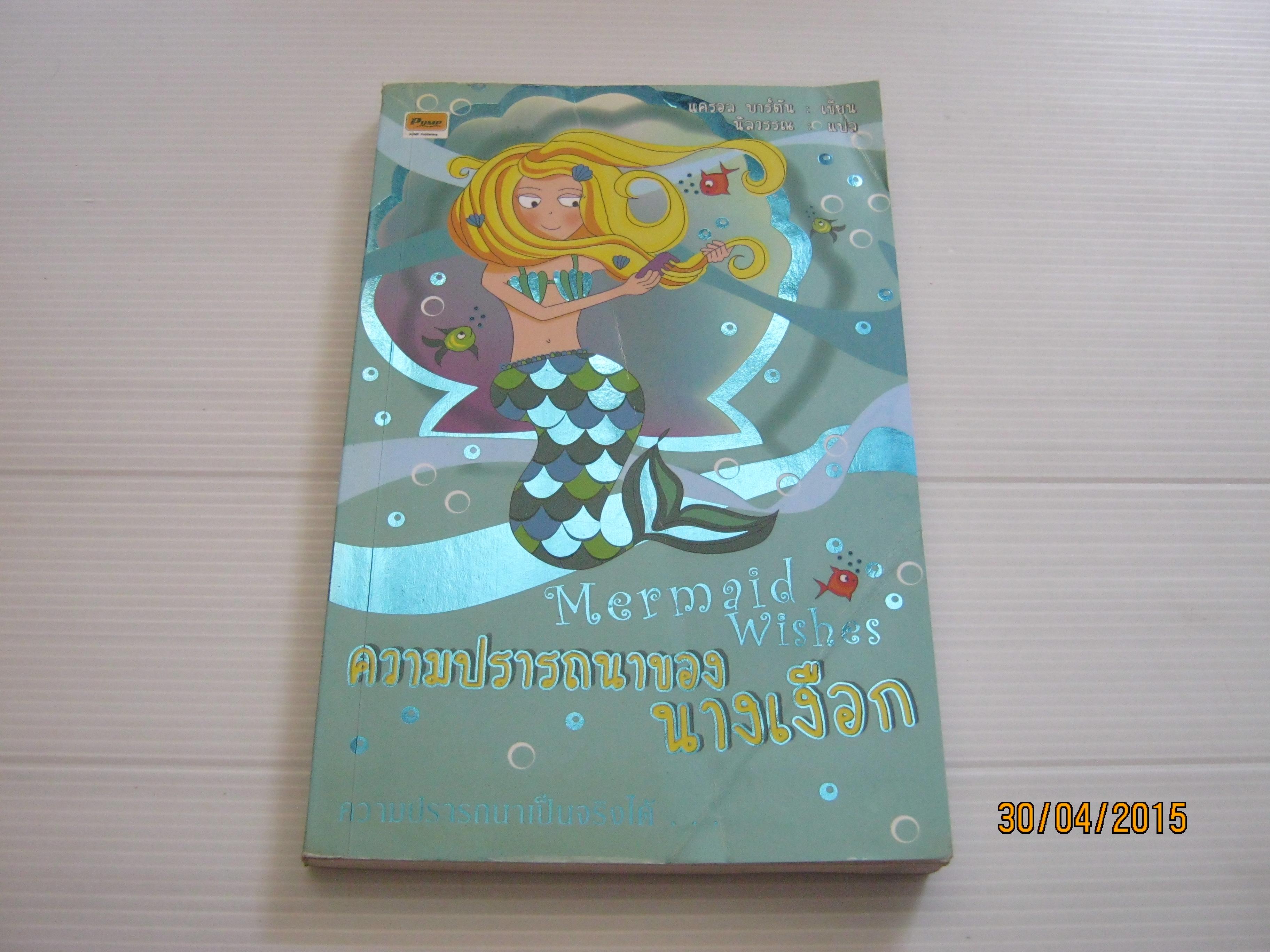 ความปรารถนาของนางเงือก (Mermaid Wishes) แครอล บาร์ตัน เขียน นิลวรรณ แปล