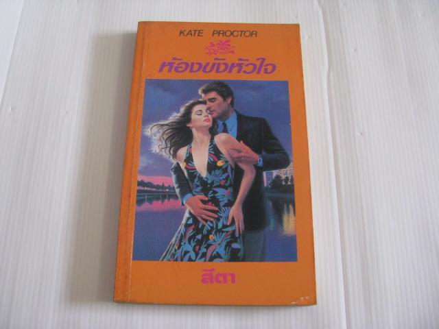 ห้องขังหัวใจ (Sweet Captivity) Kate Proctor เขียน สีตา แปล