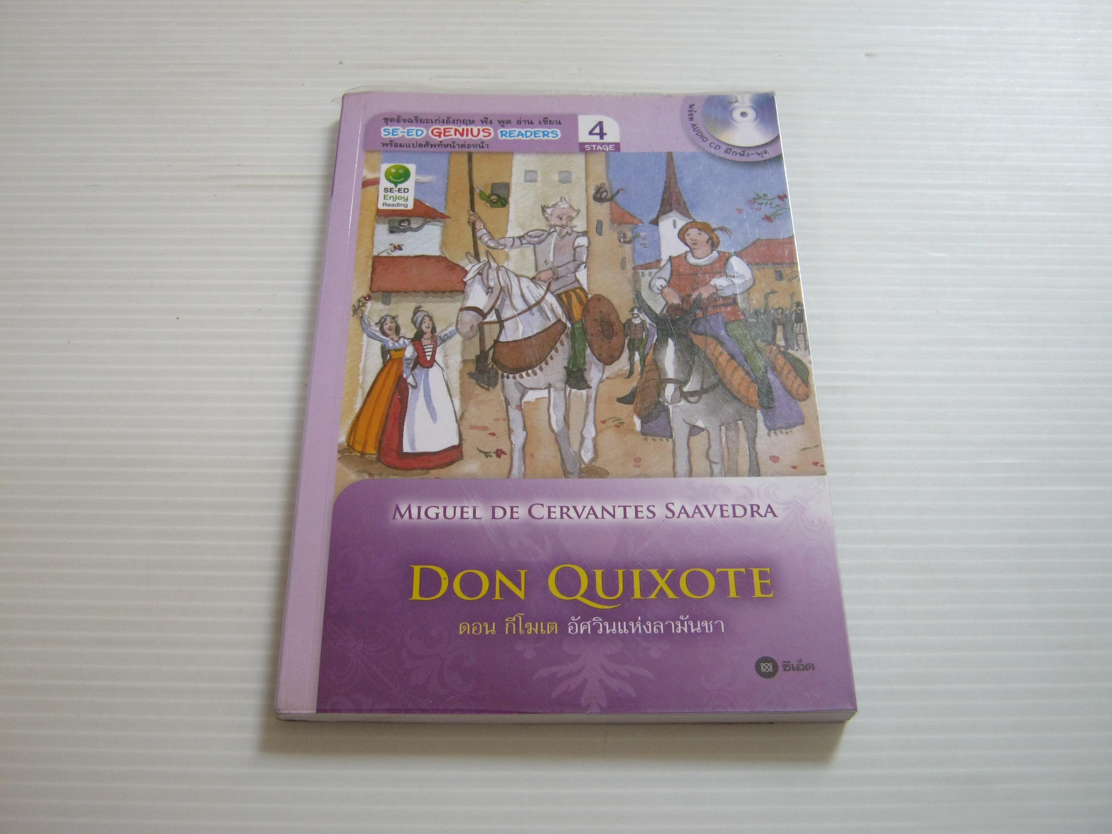 ดอน กีโฆเต อัศวินแห่งลามันชา (Don Quixote) Miguel De Cervantes Saavedra เขียน (พร้อมซีดีในเล่ม)