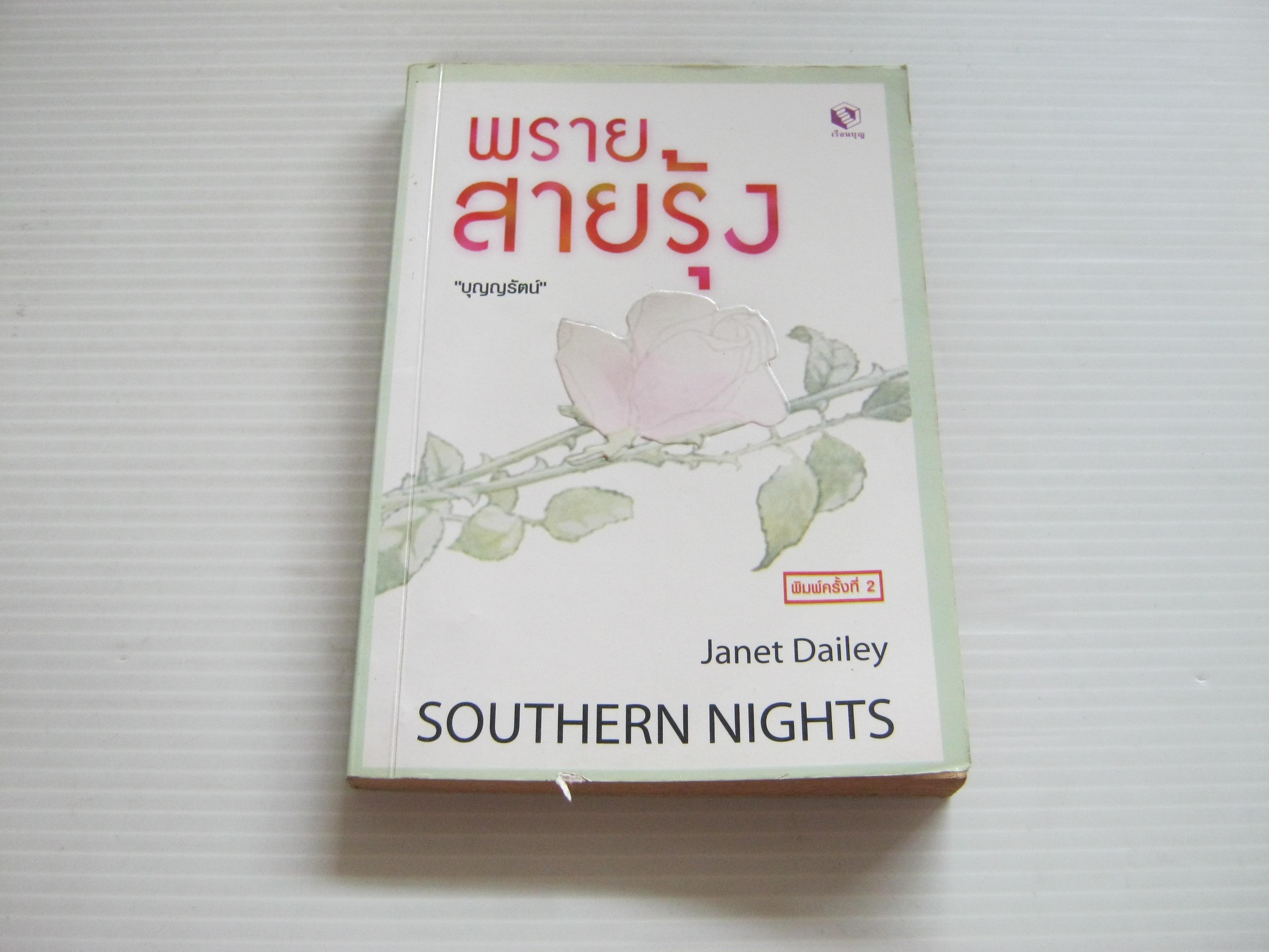พรายสายรุ้ง (Southern Nights) Janet Dailey เขียน บุญญรัตน์ แปล