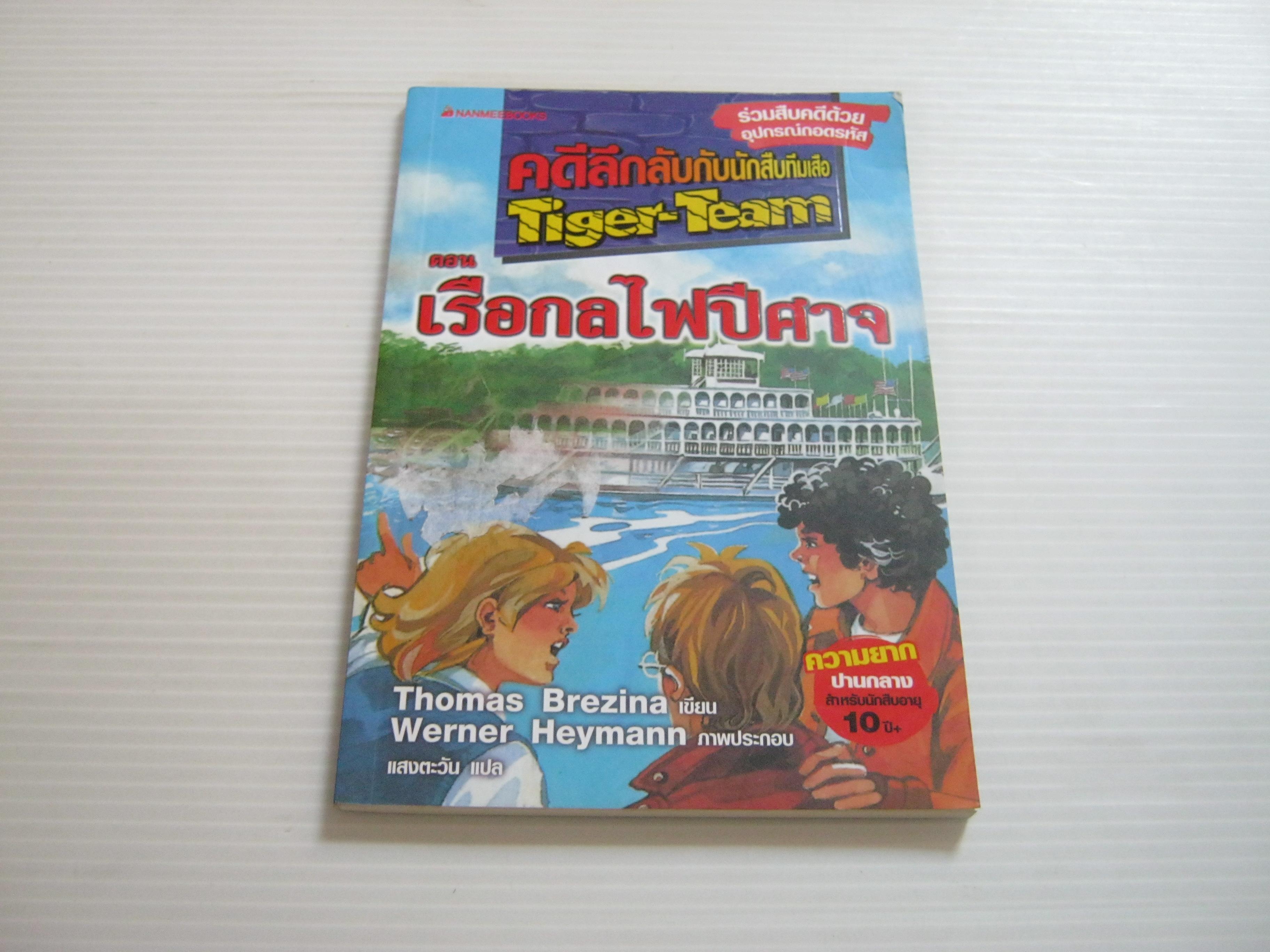 คดีลึกลับกับนักสืบทีมเสือ Tiger-Team ตอน เรือกลไฟปีศาจ Thomas Brezina เขียน Werner Heymann ภาพ แสงตะวัน แปล