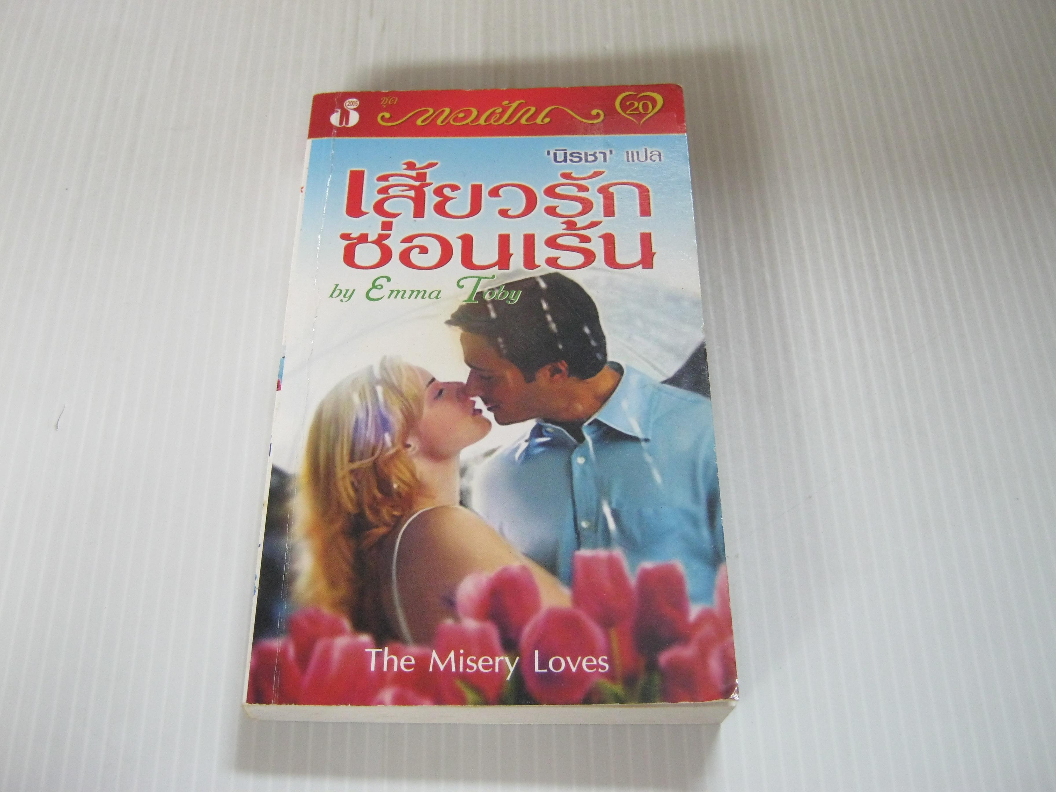 เสี้ยวรักซ่อนเร้น (The Misery Loves) Emma Toby เขียน นิรชา แปล