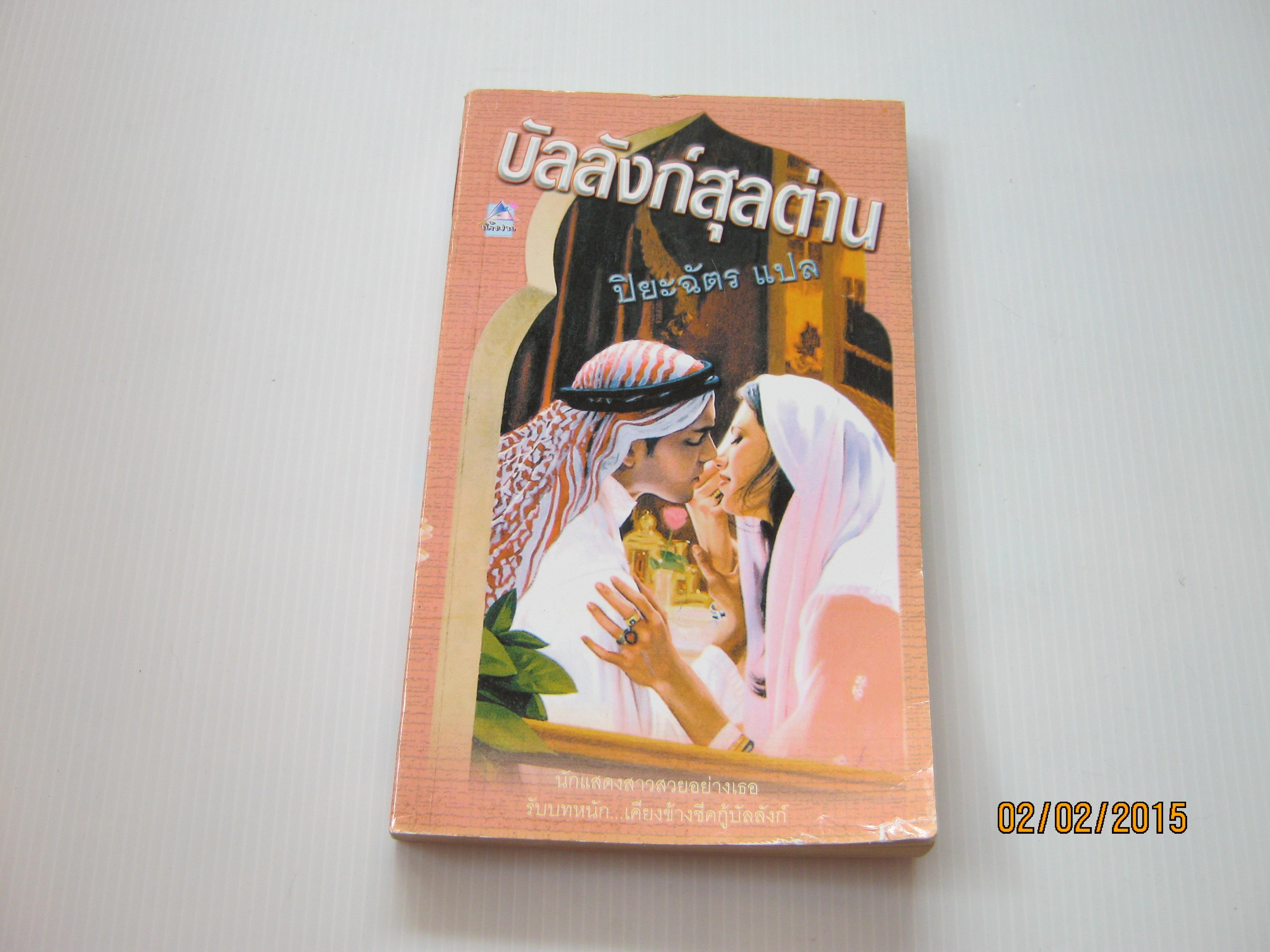 บัลลังก์สุลต่าน ปิยะฉัตร แปล
