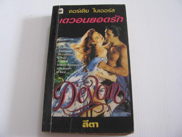 เดวอนยอดรัก (Devon) คอร์เดีย ไบเออร์ส เขียน สีตา แปล