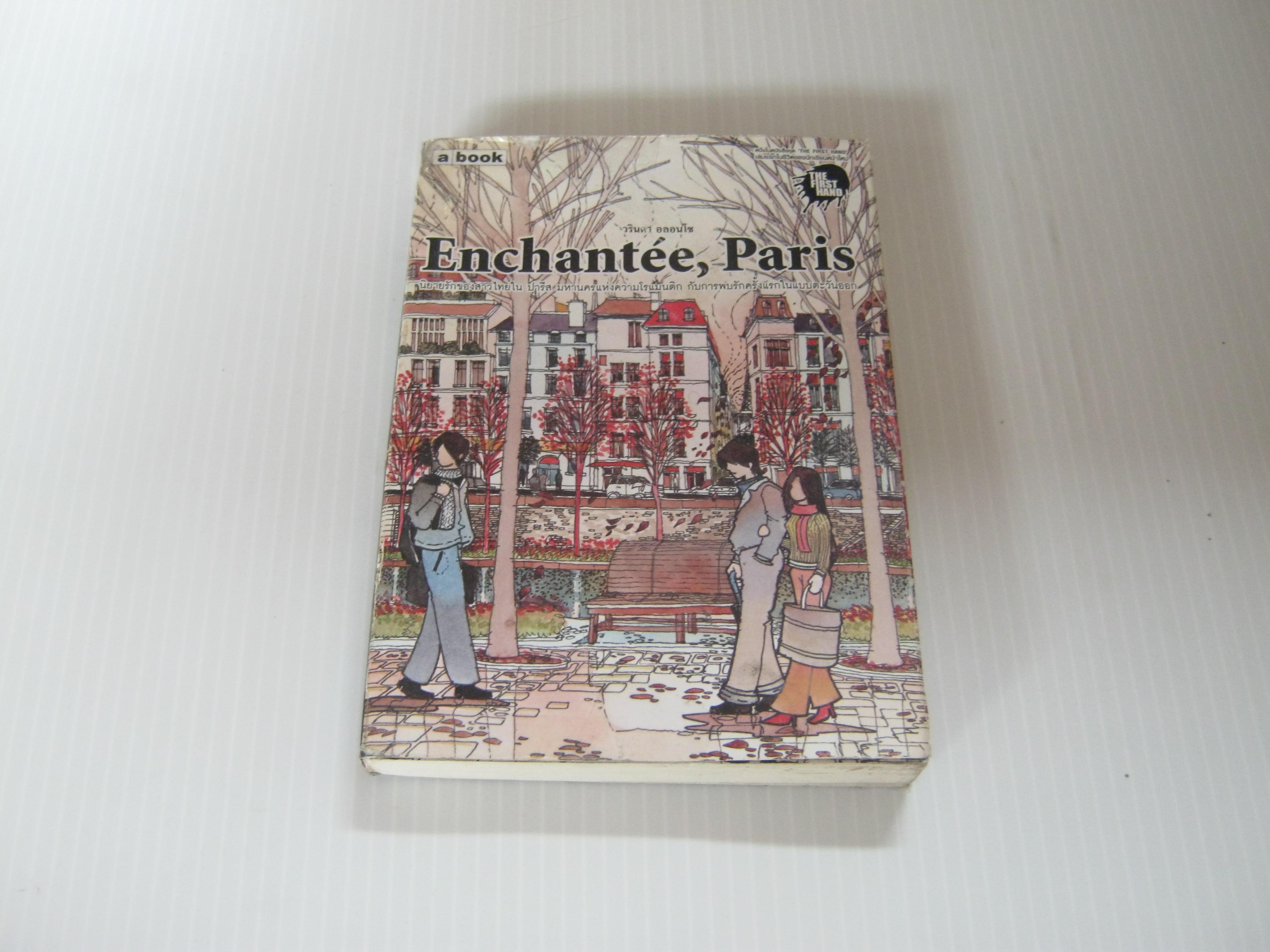 Enchantee, Paris วรินดา อลอนโซ เขียน