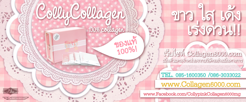 Colly Pink  (Collagen 6000mg)