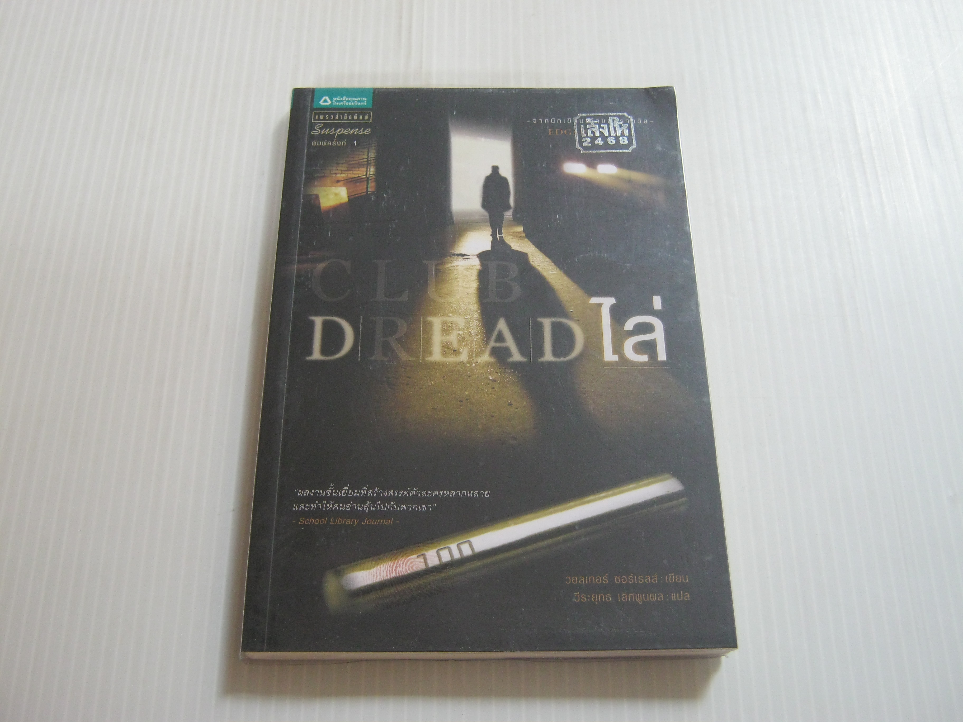 ไล่ (Club Dead) วอลเตอร์ ซอร์เรลส์ เขียน วีระยุทธ เลิศพูนผล แปล