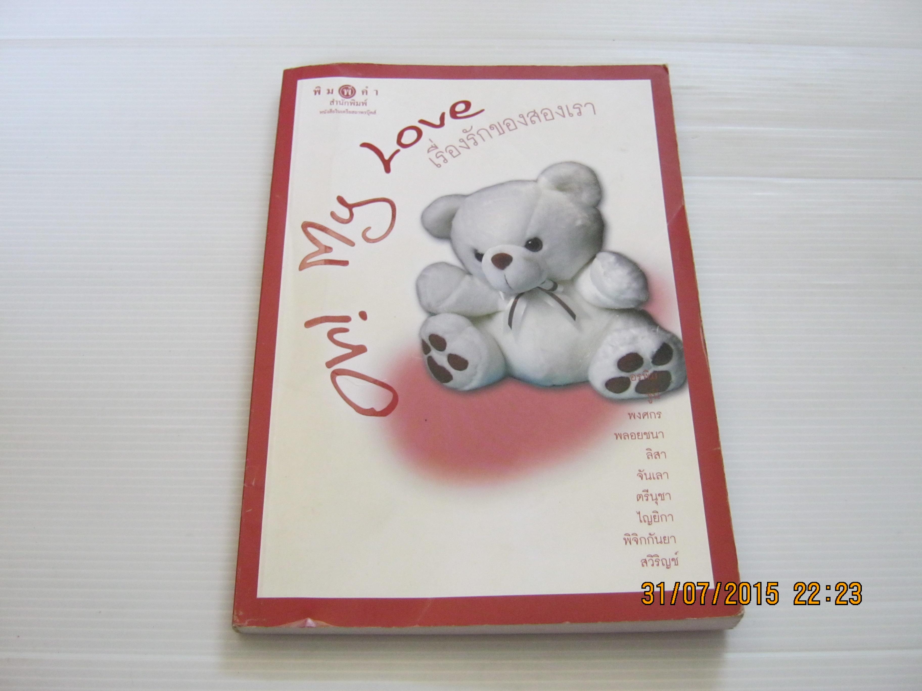 Oh! My Love เรื่องรักของสองเรา รวมนักเขียน