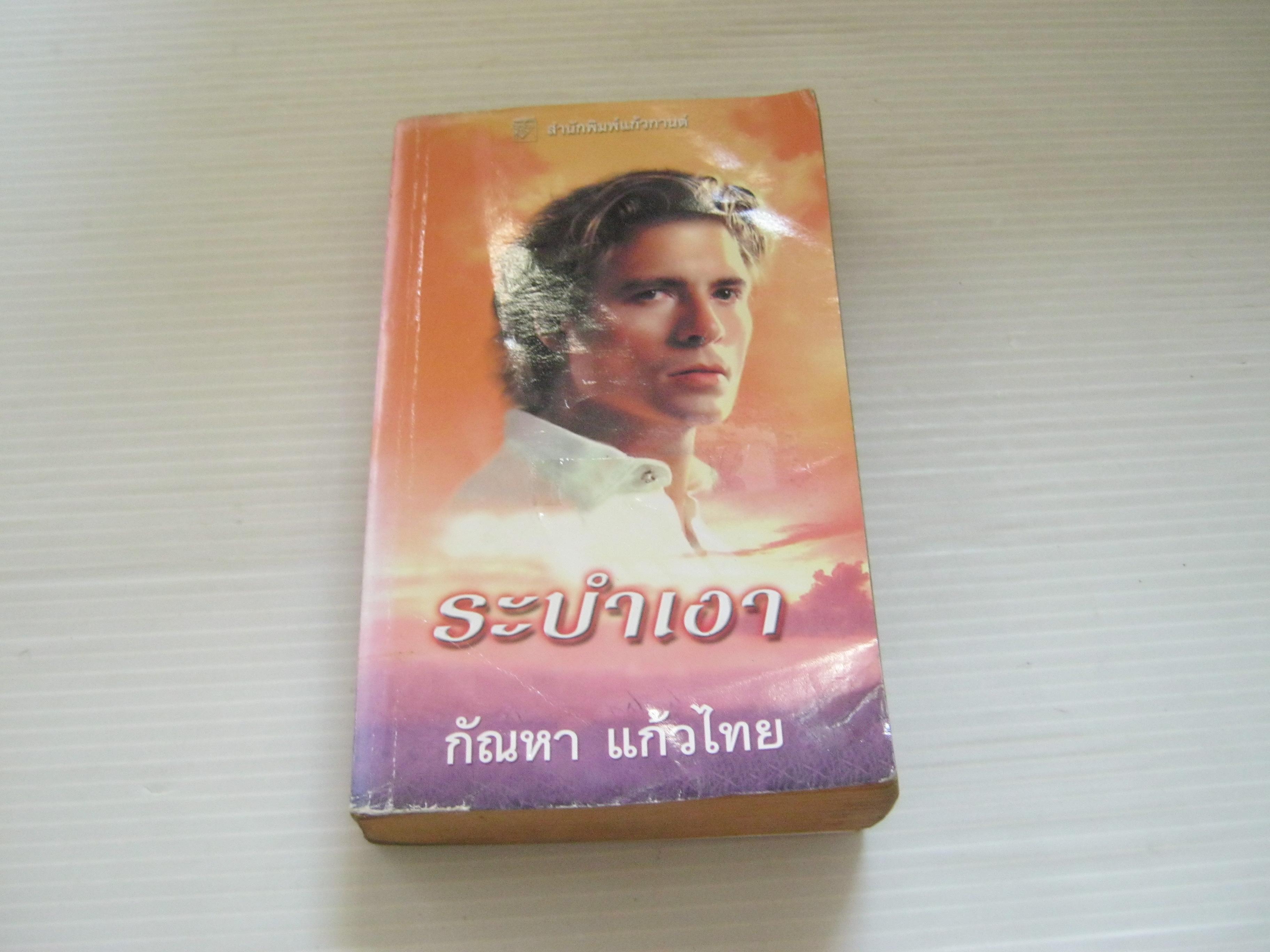 ระบำเงา จูลี่ การ์วูด เขียน กัณหา แก้วไทย แปล