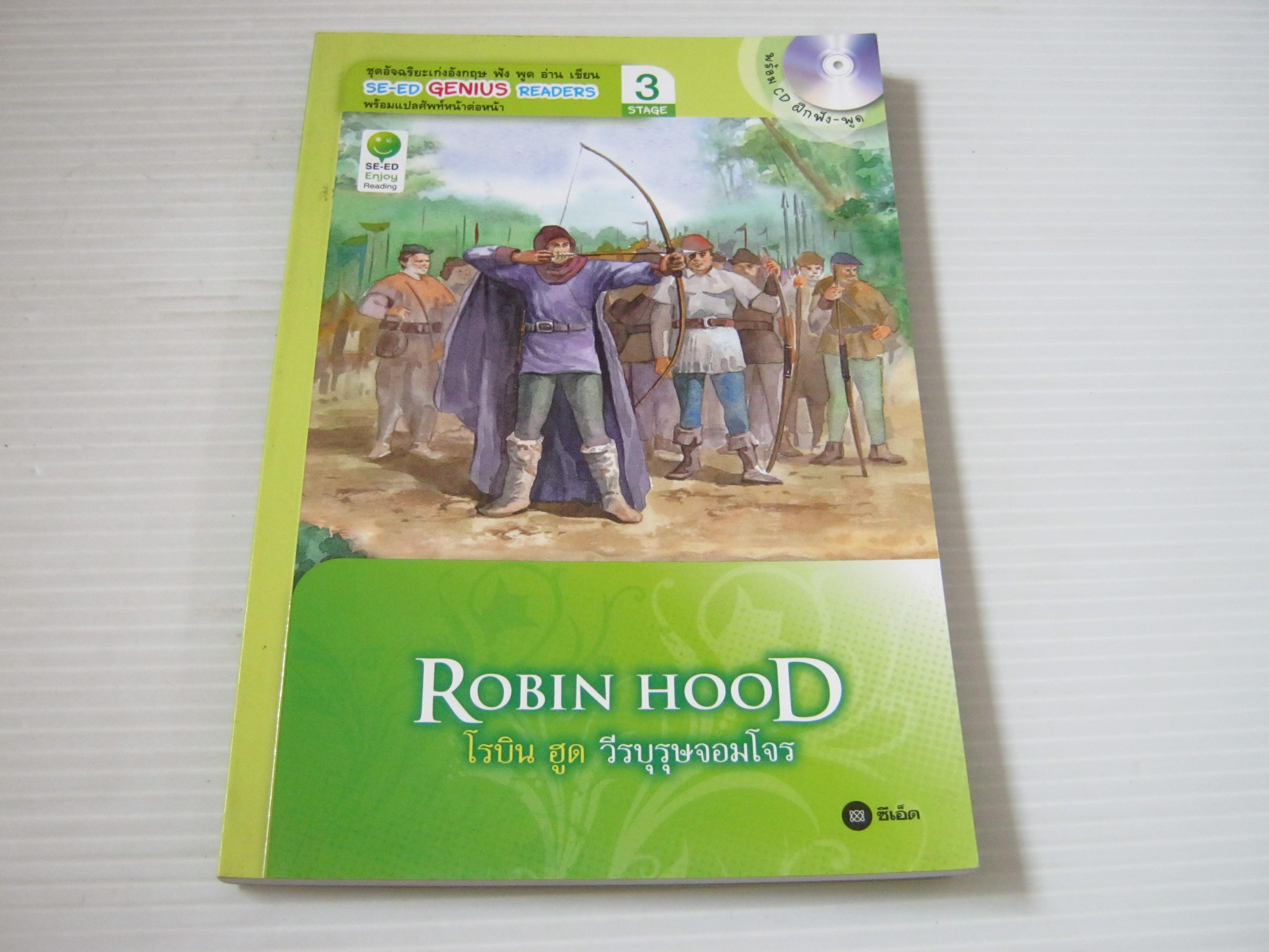 โรบิน ฮูด วีรบุรุษจอมโจร (Robin Hood) พร้อม CD ฝึกฟัง-พูด Brian J. Stuart เรียบเรียง สิริรัตน์ นุ่มฟักและสินีนาฎ มีศรี แปล