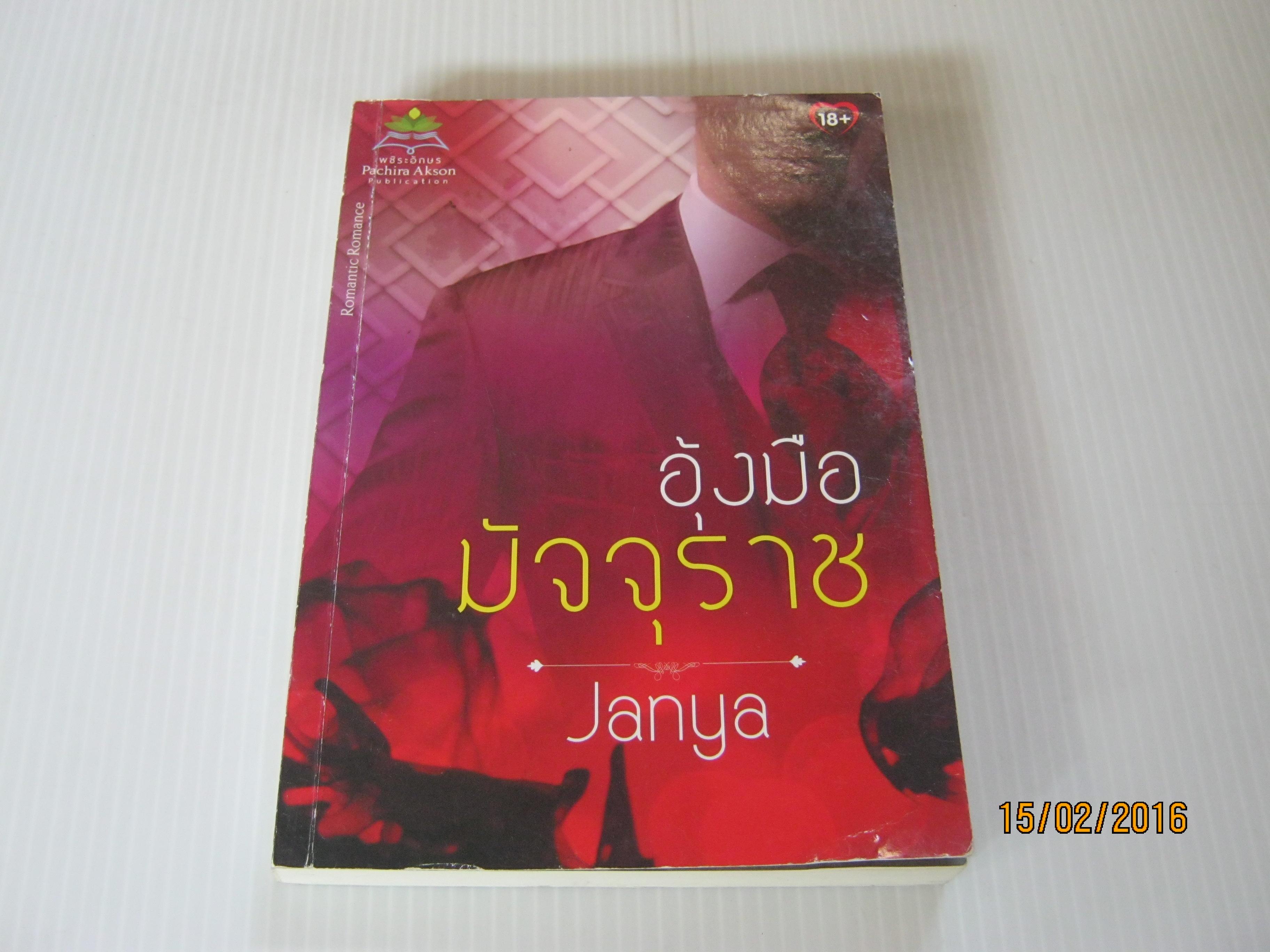 อุ้งมือมัจจุราช Janya เขียน