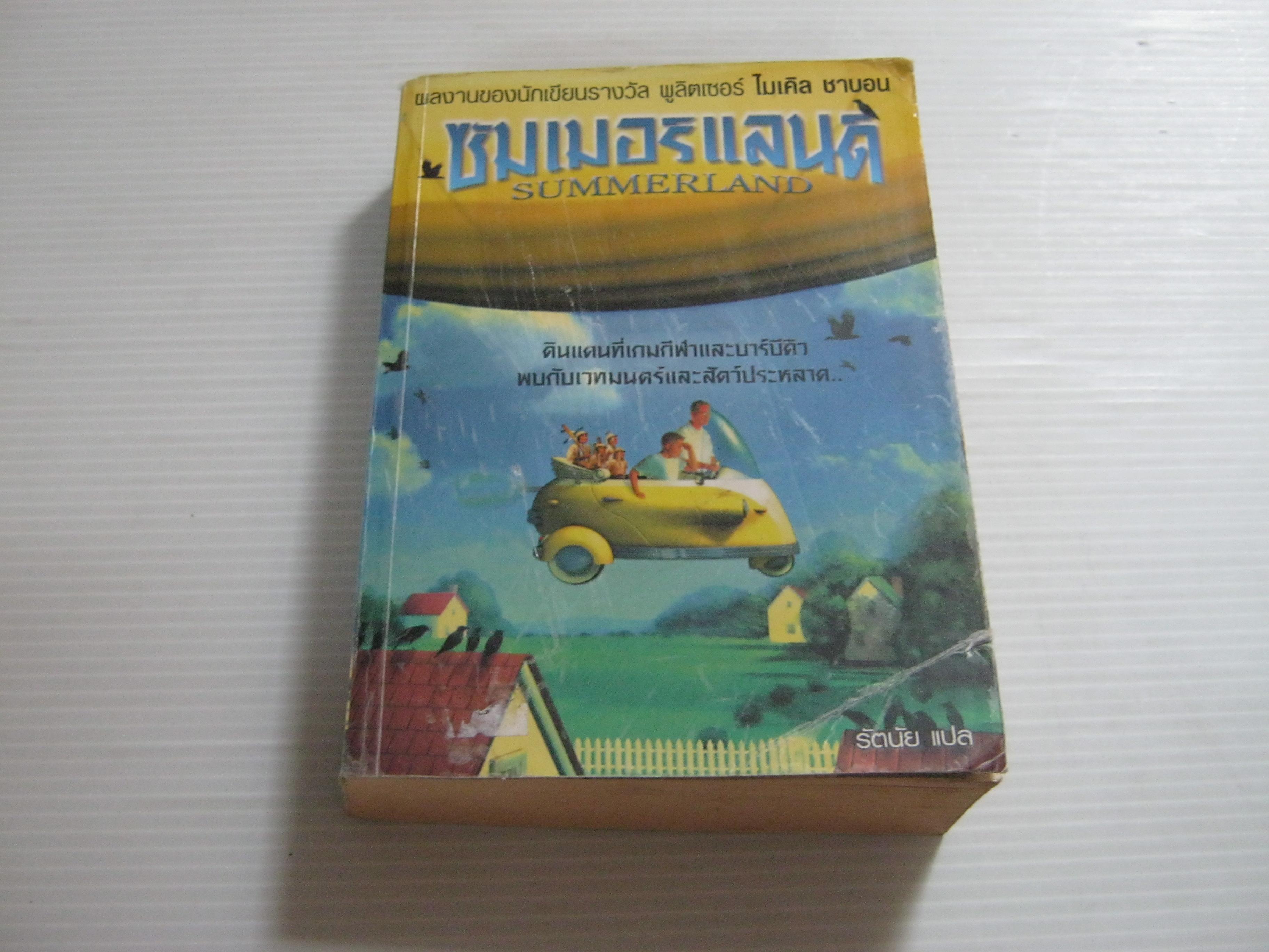 ซัมเมอร์แลนด์ (Summerland) ไมเคิล ชาบอน เขียน รัตนัย แปล