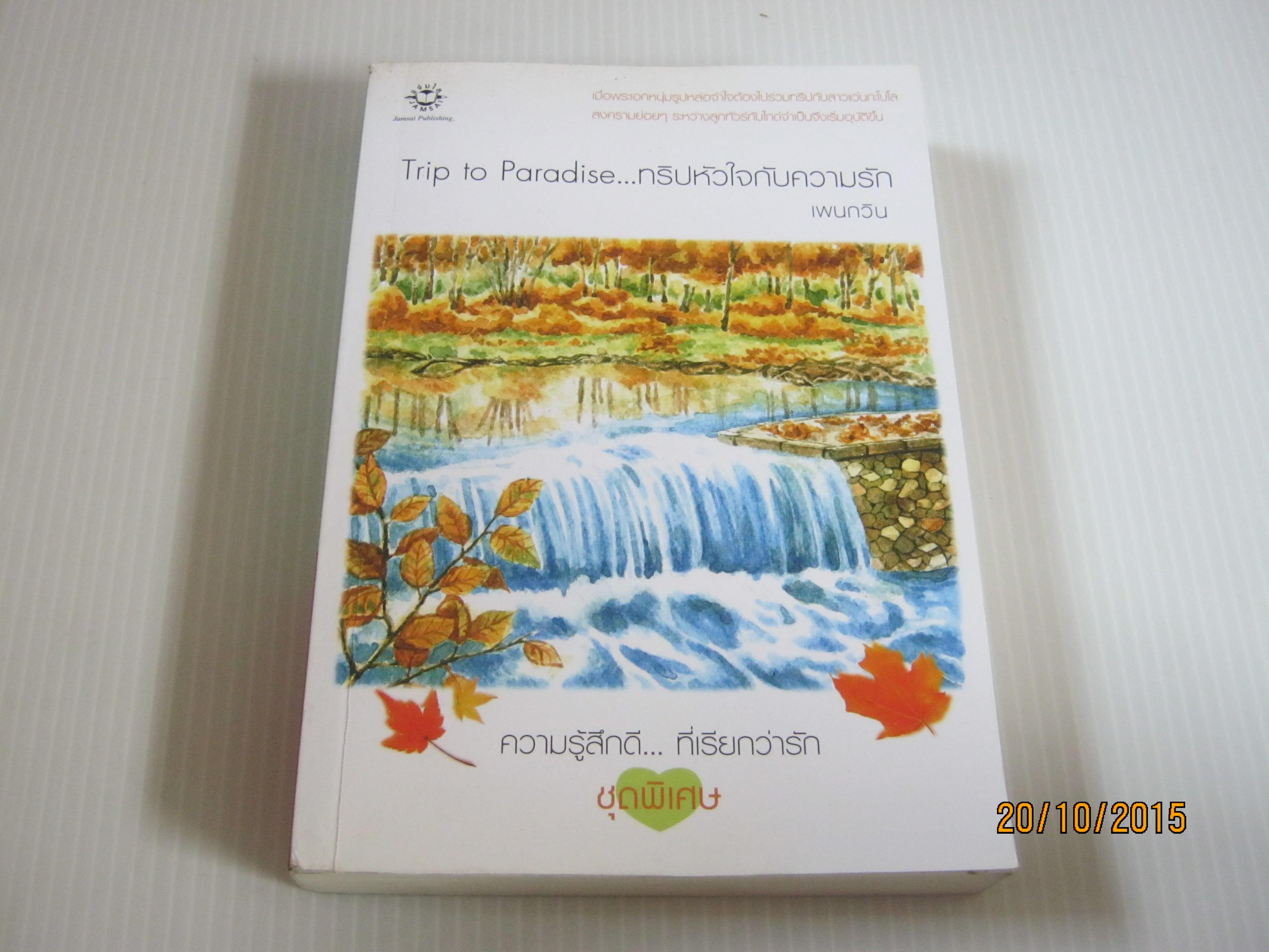 Trip to Paradise...ทริปหัวใจกับความรัก เพนกวิน เขียน