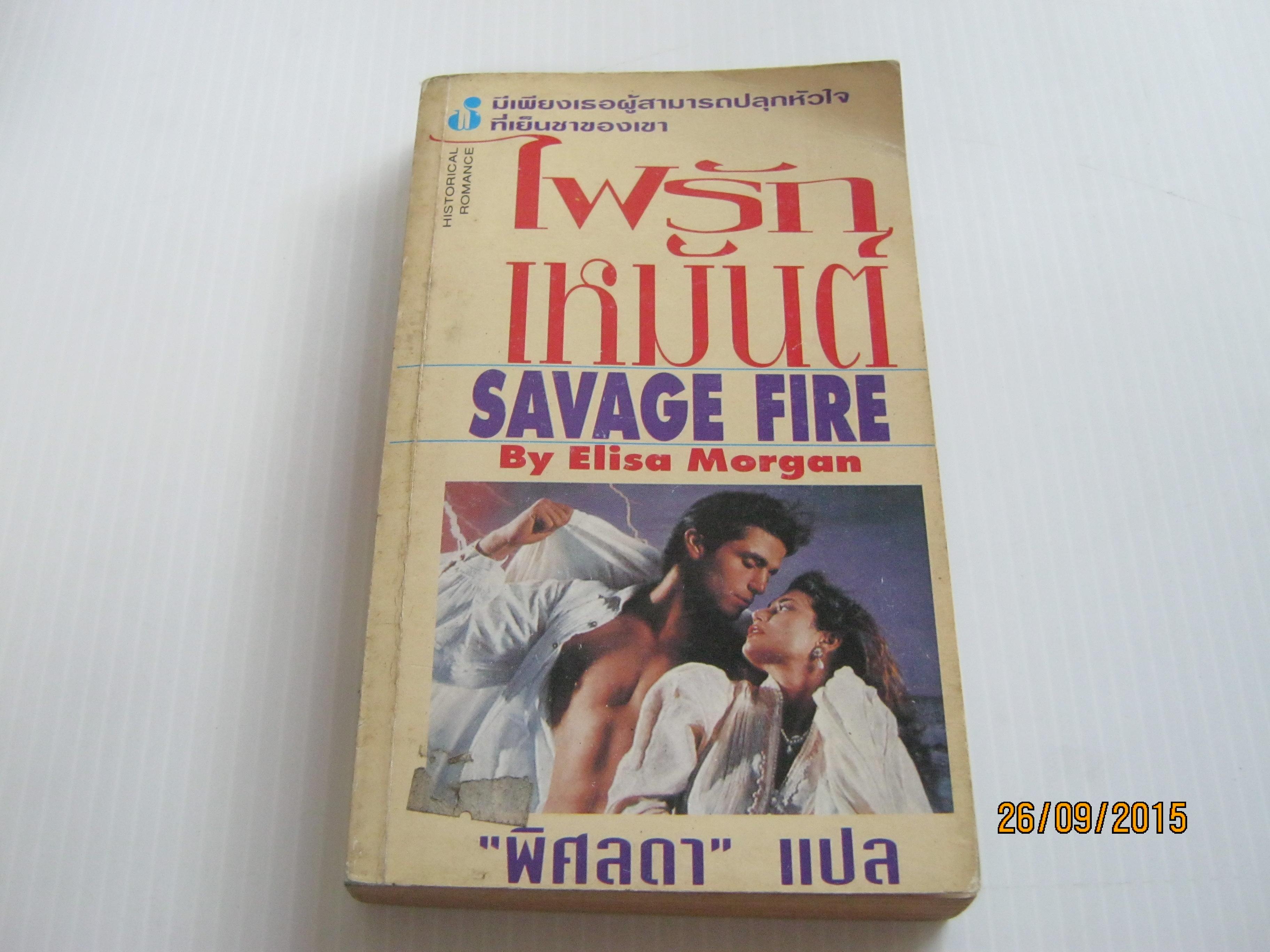 ไฟรักเหมันต์ (Savage Fire) Elisa Morgan เขียน พิศลดา แปล
