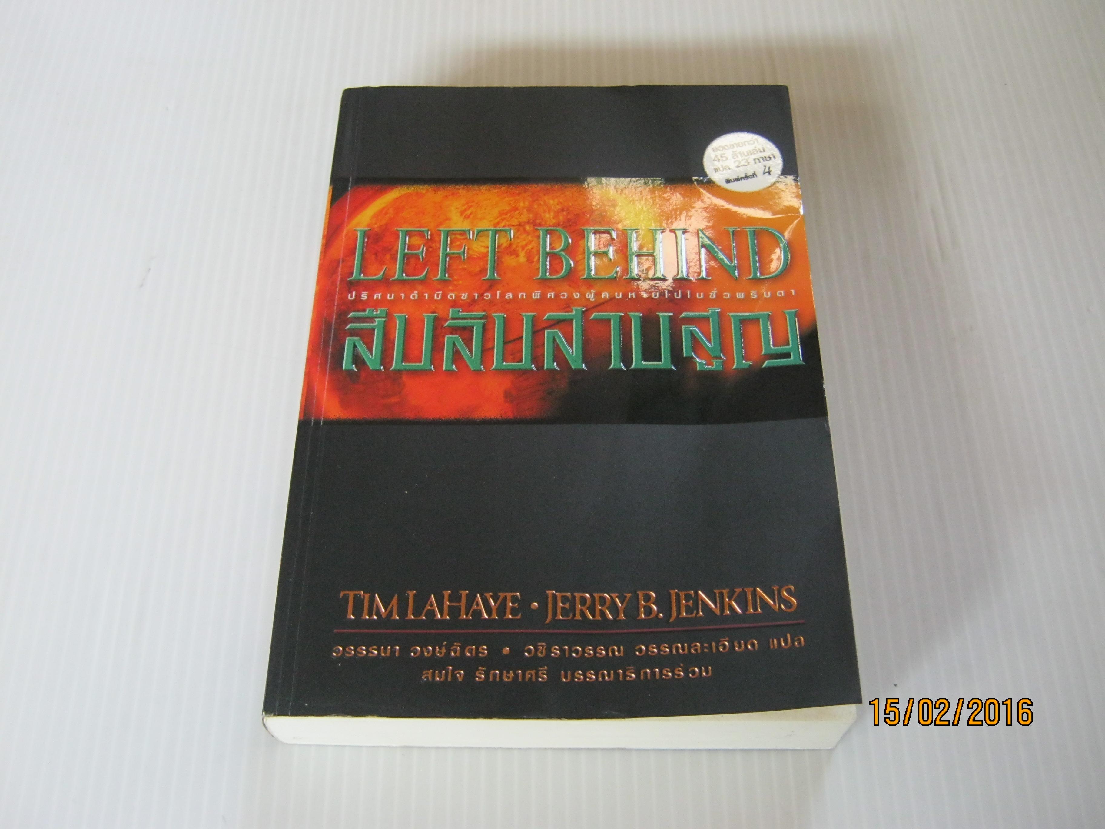 ผู้ที่เหลืออยู่ ตอน สืบลับสาบสูญ (Left Behind) พิมพ์ครั้งที่ 4 Tim LaHaye & Jerry B. Jenkins เขียน วชิราวรรณ วรรณละเอียด แปล