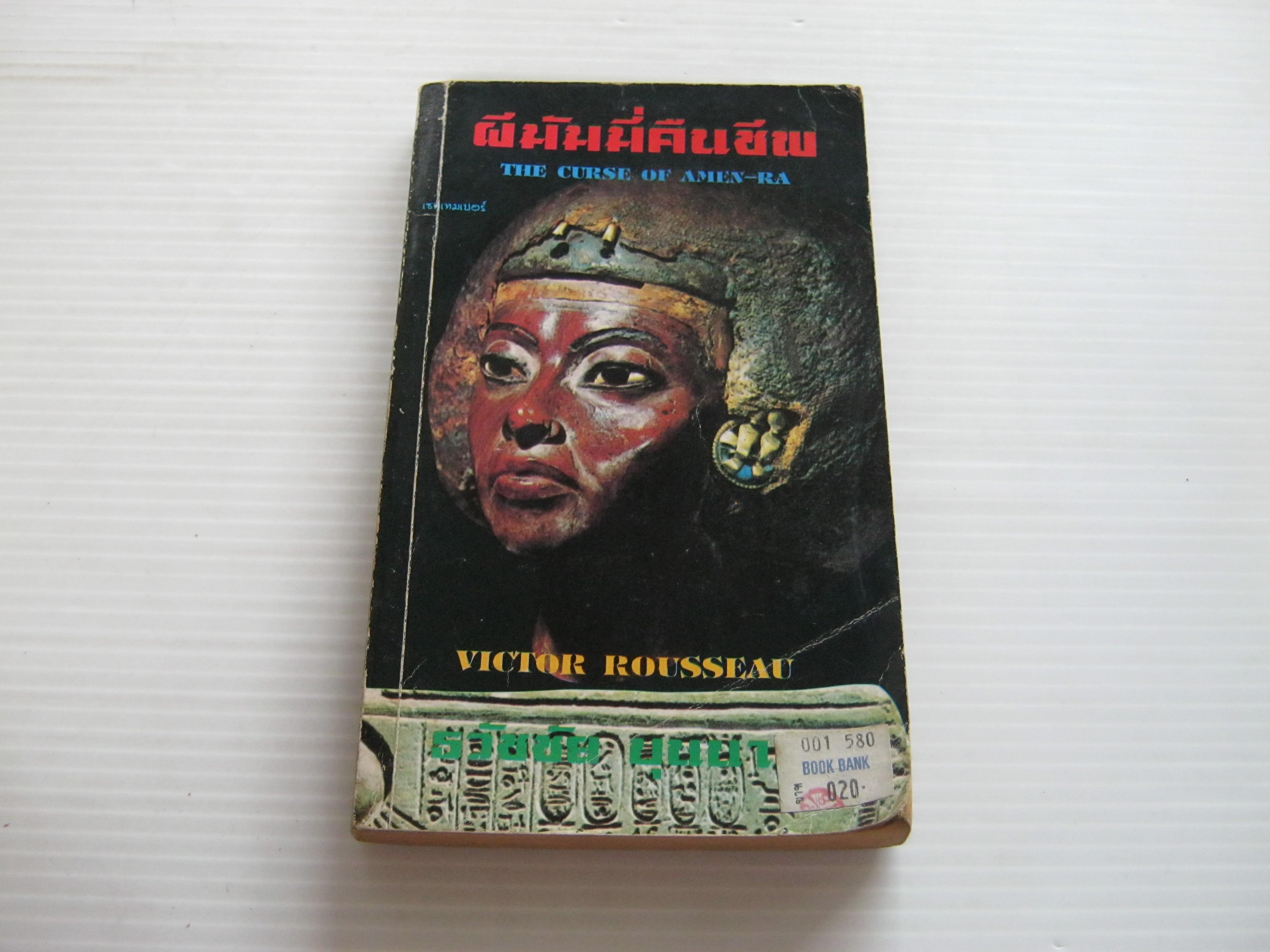 ผีมัมมี่คืนชีพ (The Curse of Amen-Ra) Victor Rousseau เขียน ธวัชชัย บุนนาค แปล