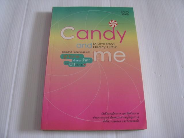 ลูกกวาด... น้ำตาล น้ำตา และยาสมาน (Candy and Me) พรพิสุทธิ์ โอสถานนท์ แปล