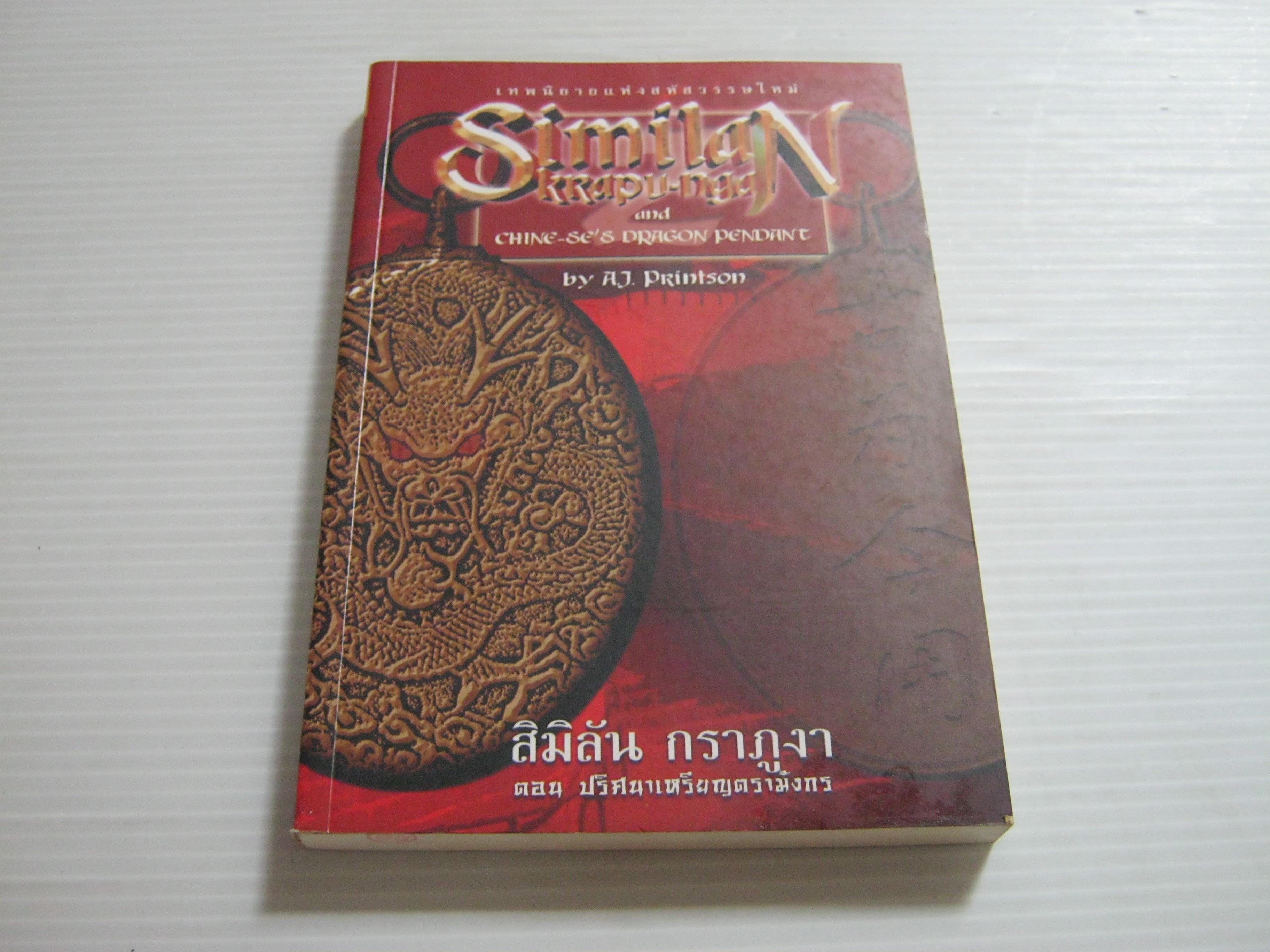 สิมิลัน กราภูงา ตอน ปริศนาเหรียญตรามังกร (Similan Krapu-nga) A.J. Printson เขียน
