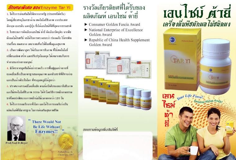 Enzyme Tar Yi