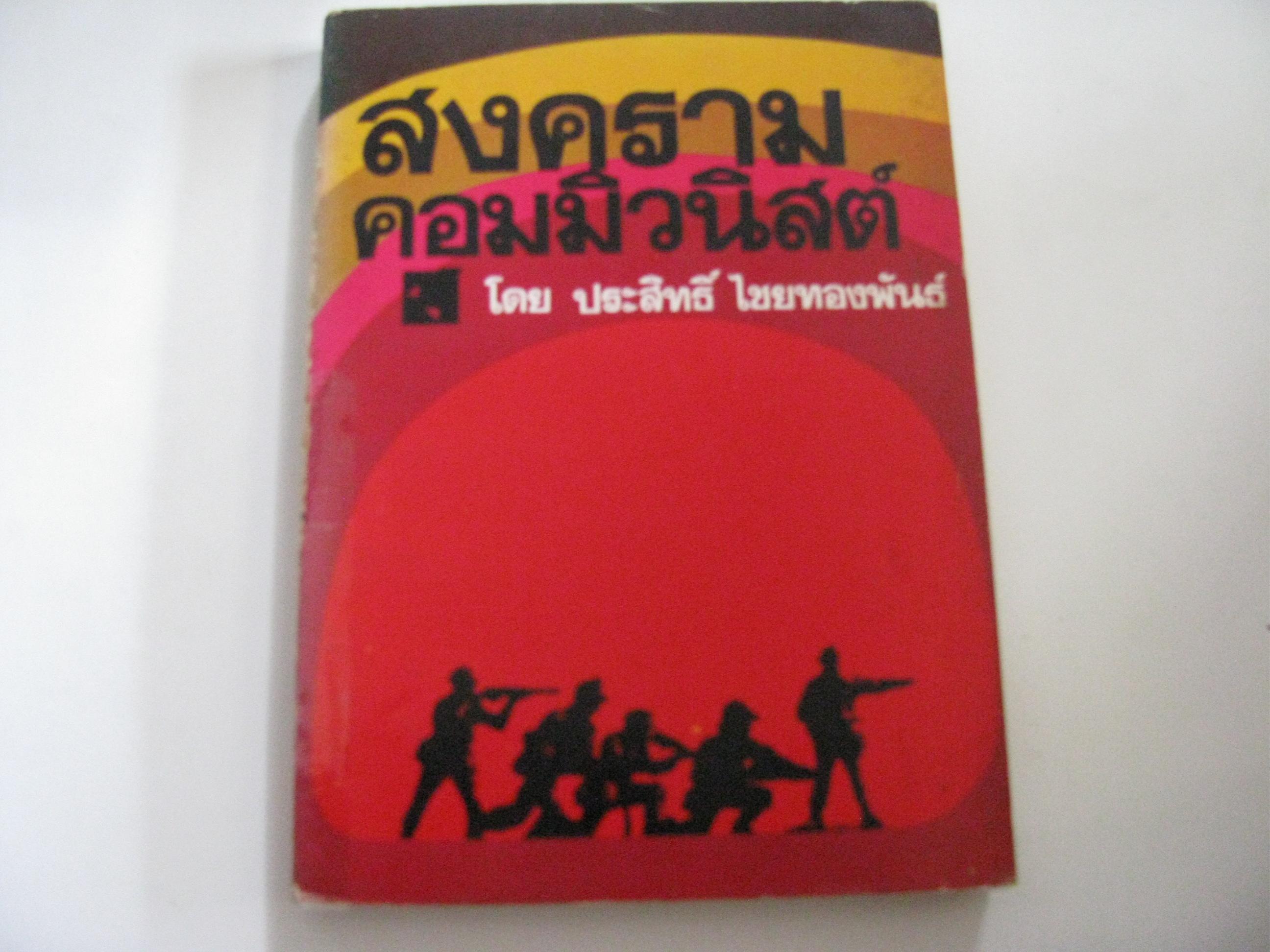 สงครามคอมมิวนิสต์ ประสิทธิ์ ไชยทองพันธ์ เขียน