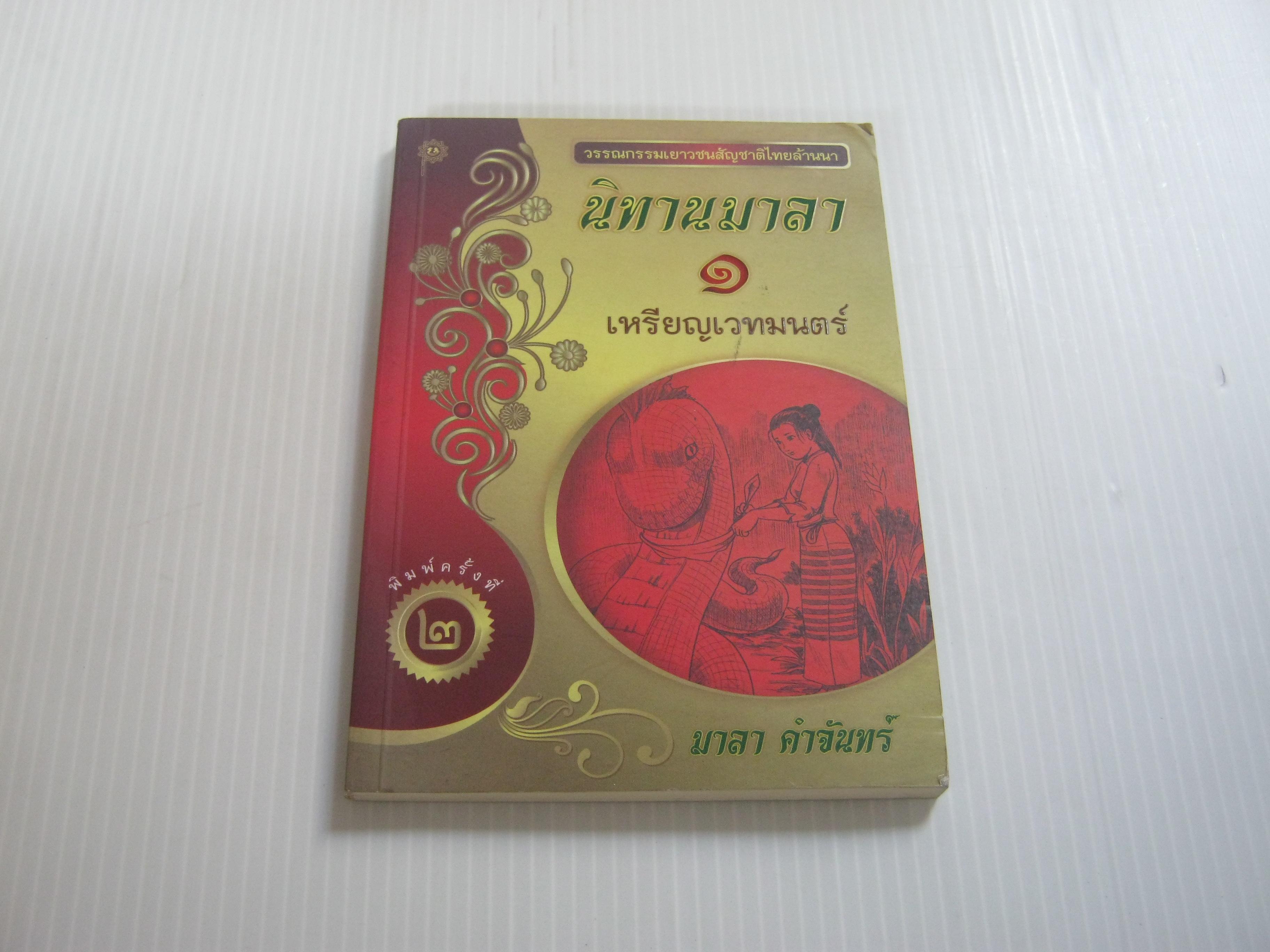 นิทานมาลา ๑ เหรียญเวทมนตร์ พิมพ์ครั้งที่ ๒ มาลา คำจันทร์ เขียน