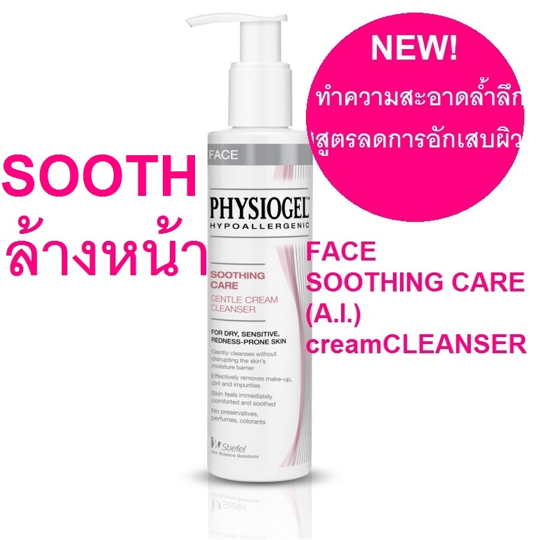 PHYSIOGEL SOOTHING CARE GENTLE CREAM CLEANSER