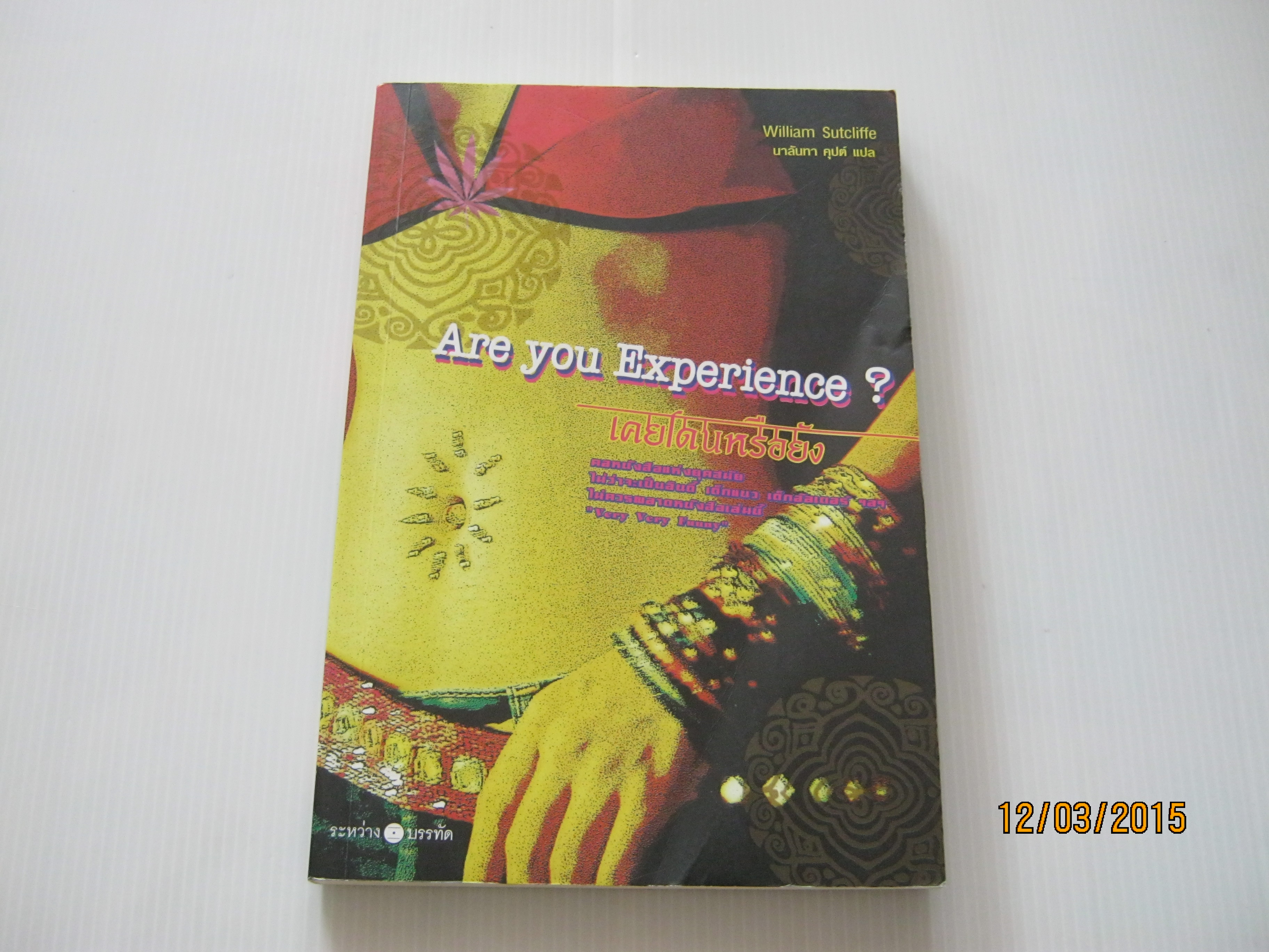 เคยโดนหรือยัง ? (Are you Experience?) William Sutcliffe เขียน นาลันทา คุปต์ แปล