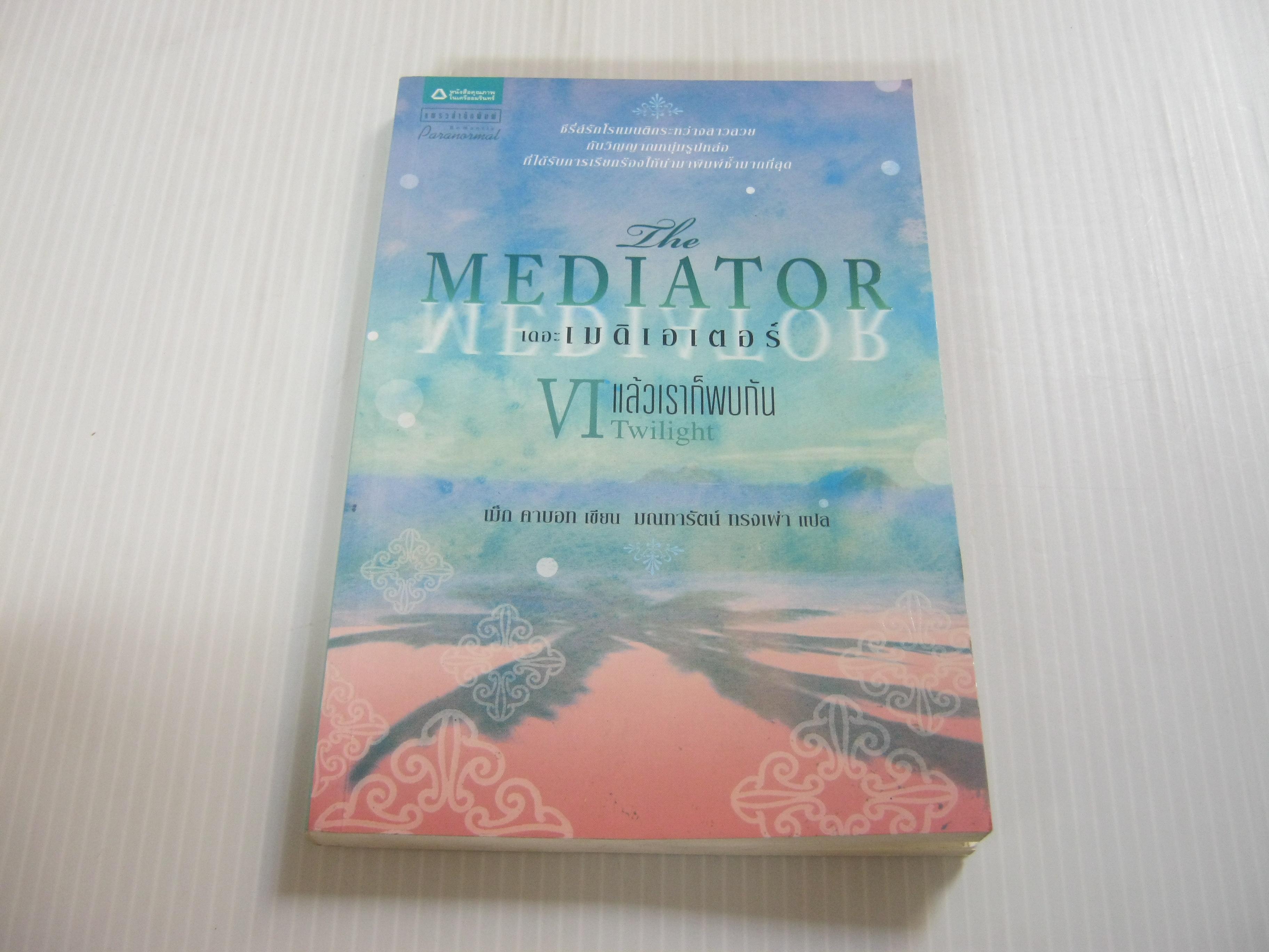 เดอะ เมดิเอเตอร์ VI ตอน แล้วเราก็พบกัน (The Mediator VI Twilight) เม็ก คาบอท เขียน มณฑารัตน์ ทรงเผ่า แปล