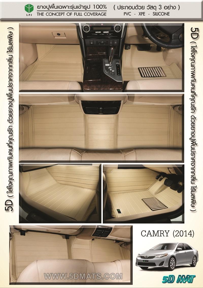 พรมปูพื้นรถยนต์ CAMRY