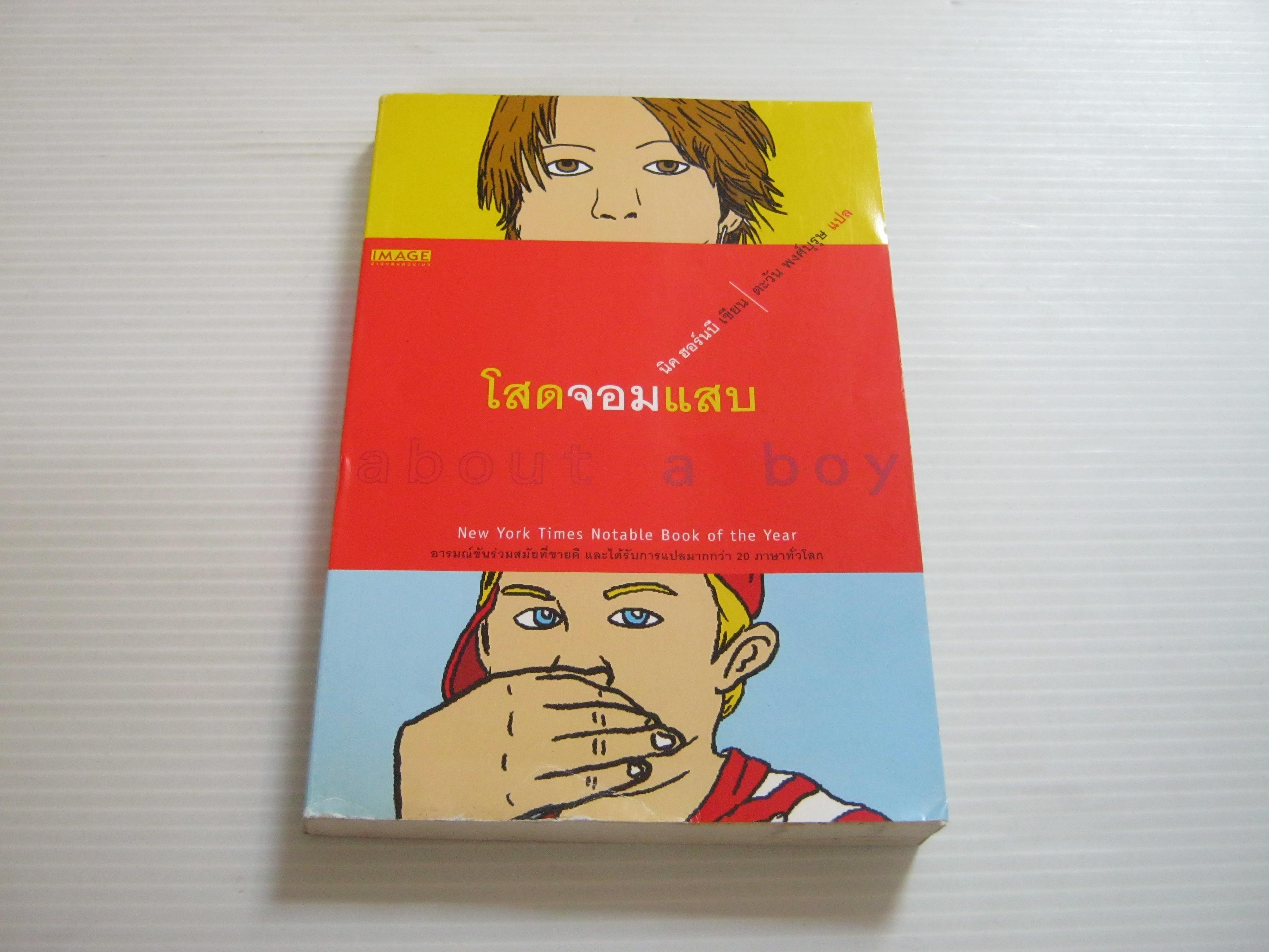 โสดจอมแสบ (about a boy) พิมพ์ครั้งที่ 2 นิค ฮอร์นบี เขียน ตะวัน พงศ์บุรุษ แปล