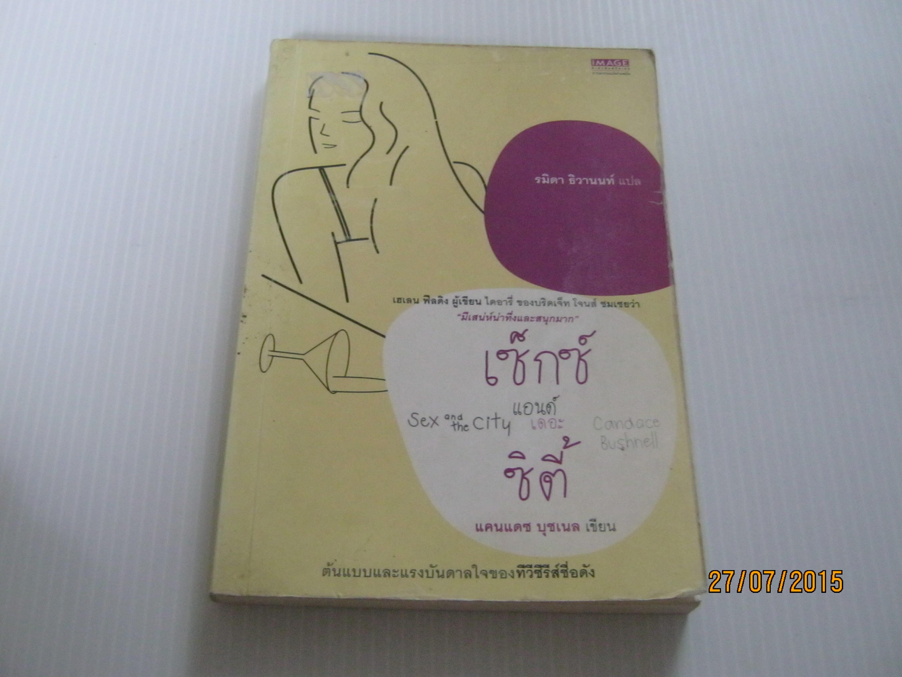 เซ็กซ์ แอนด์ เดอะ ซิตี้ (Sex and the City) แคนเดช บุชเนล เขียน รมิตา ธิวานนท์ แปล