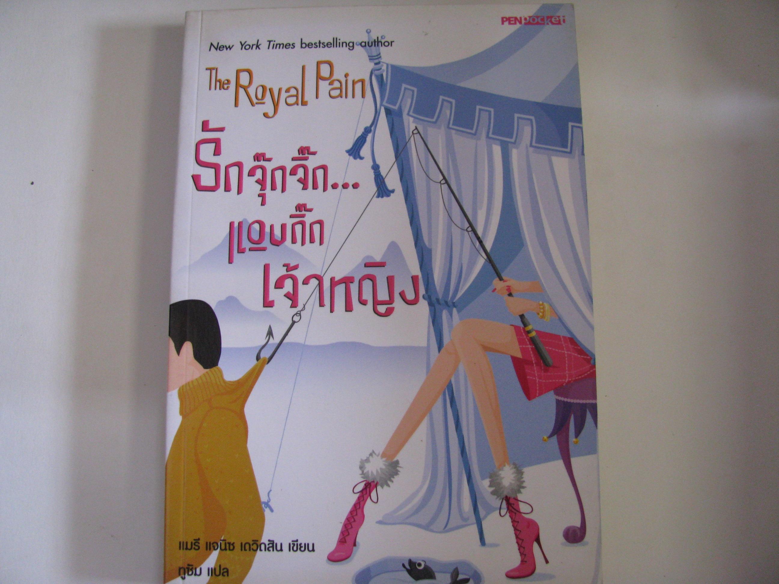 รักจุ๊กจิ๊ก...แอบกิ๊กเจ้าหญิง (The Royal Pain) แมรี แจนิซ เดวิดสัน เขียน ทูซิม แปล