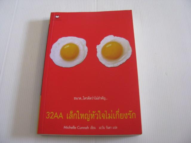 32AA เล็กใหญ่หัวใจไม่เกี่ยงรัก Michelle Cunnah เขียน มะวัน รันดา แปล