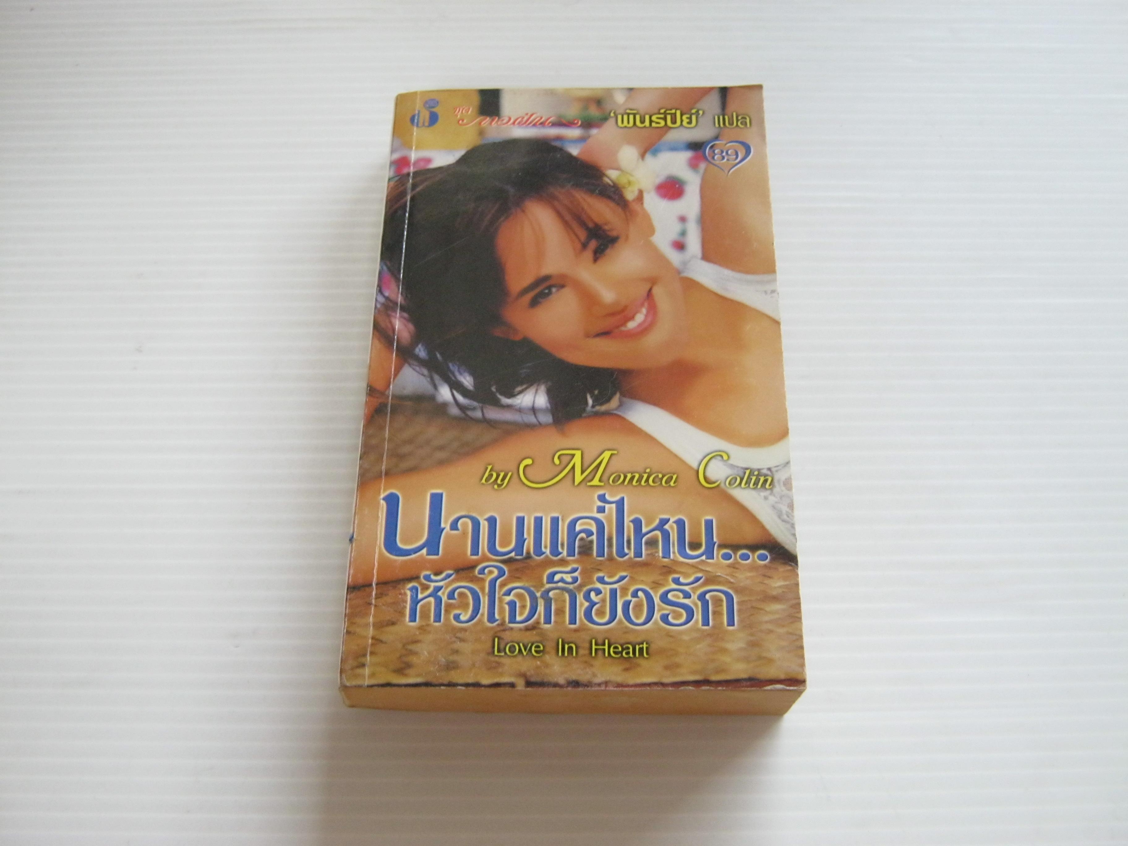 นานแค่ไหน...หัวใจก็ยังรัก (Love In Heart) Monica Colin เขียน พันธ์ปีย์ แปล