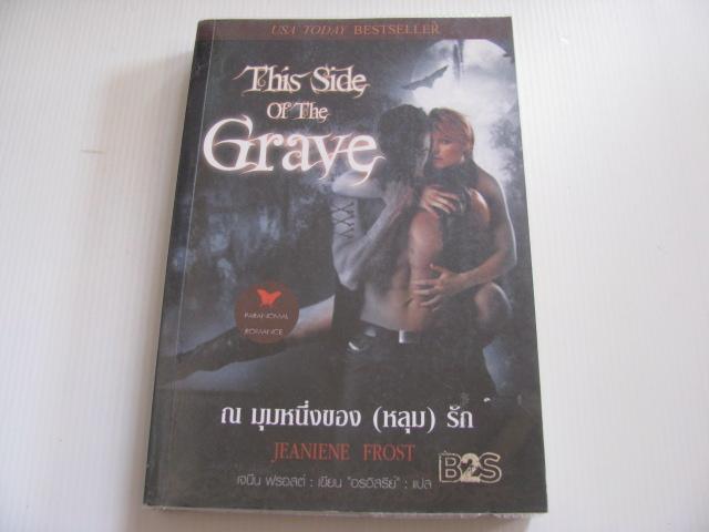 ณ มุมหนึ่งของ (หลุม) รัก (This Side Of The Grave) เจนีน ฟรอสต์ เขียน อรอิสรีย์ แปล