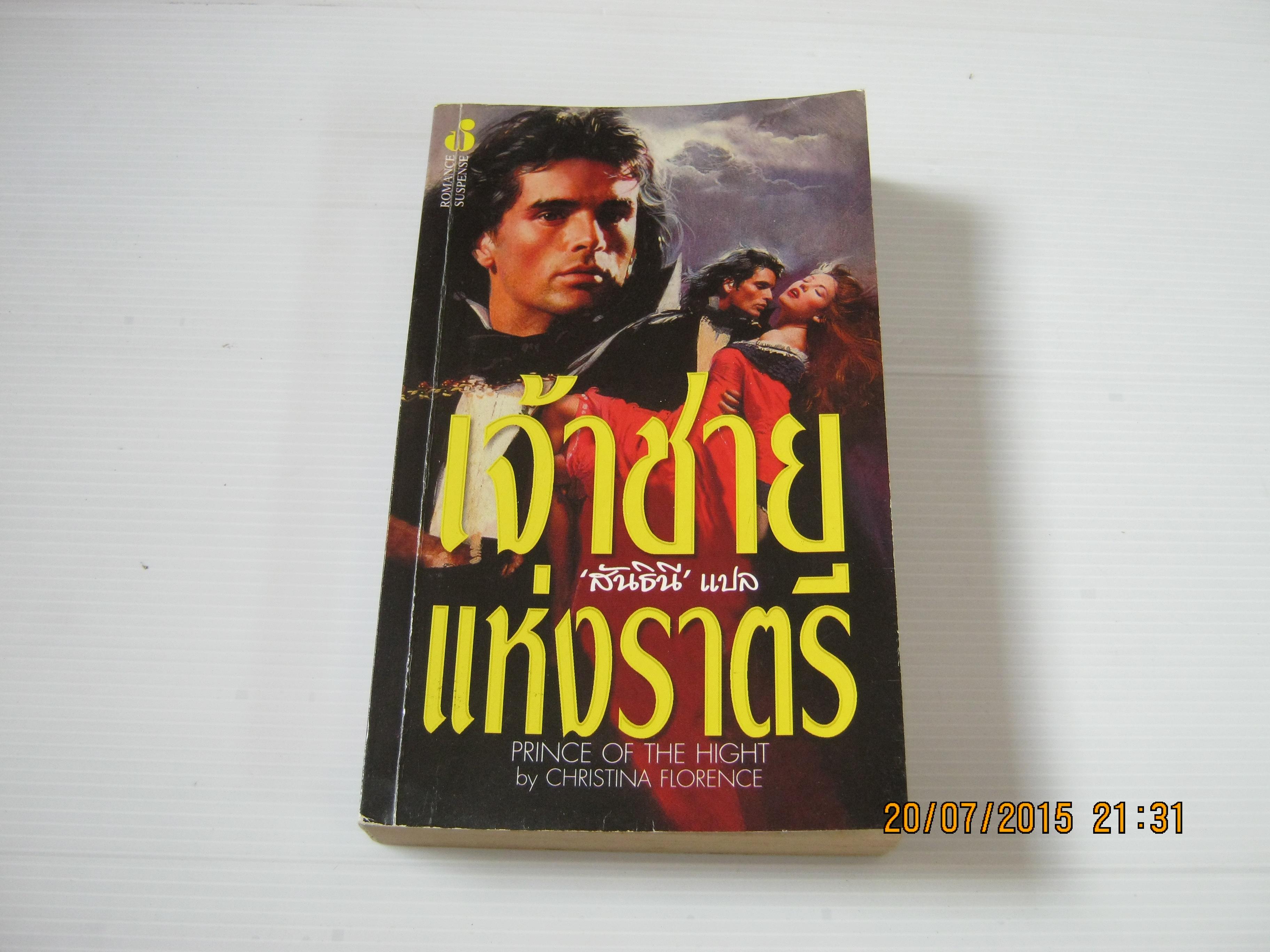 เจ้าชายแห่งราตรี (Prince of The Hight) Christina Florence เขียน สันธินี แปล