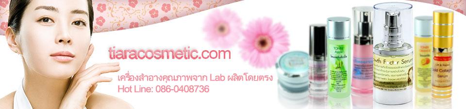 Tiara Cosmetic