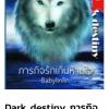 E-books Dark destiny ภารกิจรักเกินห้ามใจ / BabyLinLin