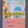 โปร ส่งฟรี ร้อยรักสลักใจ พิมพ์ครั้งที่ 3 หนังสือใหม่ ทำมือ / ศศิภา,พราวตะวัน *** สนุกมาก***