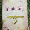 ทัณฑ์สวาท / น้ำผึ้ง หนังสือใหม่ มีลายเซ็นคนแต่งตามรูปคะ