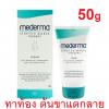 Mederma Stretch Marks Therapy 50 g. รอยแตกลายจางหาย ราคาถูกพิเศษ หาซื้อได้แล้วที่นี่ สำเนา