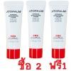 แพคคู่ Atopalm Intensive Moisturizing Cream 10 ml. 2 ชิ้น แถมฟรี Atopalm Intensive Moisturizing Cream 10 ml. อีก 1 ชิ้น รวมเป็น 3 ชิ้น (รวม 30ซีซี)