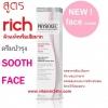 PHYSIOGEL SOOTHING CARE ( Calming Relief ) FACE CREAM RICH .... for very dry skin, sensitive, redness-prone skin ฟิสิโอเจล ซูธธิ้ง แคร์ เฟซ ครีม ริช ขนาด 40 มล. ครีมบำรุงผิวหน้า สูตรอ่อนโยน สำหรับผิวแห้ง ผิวผสม และผิวบอบบางแพ้ง่าย (สั่งเพิ่มเป็น 2 หลอดส่ง