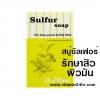 Oxe Cure Sulfur Soap for Acne Prone&Oily Skin อ๊อกซี่ เคียว สบู่ ซัลเฟอร์สำหรับผิวที่เป็นสิวง่าย โรคเชื้อรา สะเก็ดเงิน ขนาดใหญ่ 100 กรัม