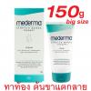 Mederma Stretch Marks Therapy 150 g. หลอดใหญ่สุดคุ้ม BIG SIZE รอยแตกลายจางหาย ราคาถูกพิเศษ หาซื้อได้แล้วที่นี่ สำเนา