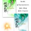 เพชรยอดคฑา 2 เล่มจบ โฉมนางบรรณาการ ปกอ่อน / เฉียนลู่ แต่ง, hongsamut แปล
